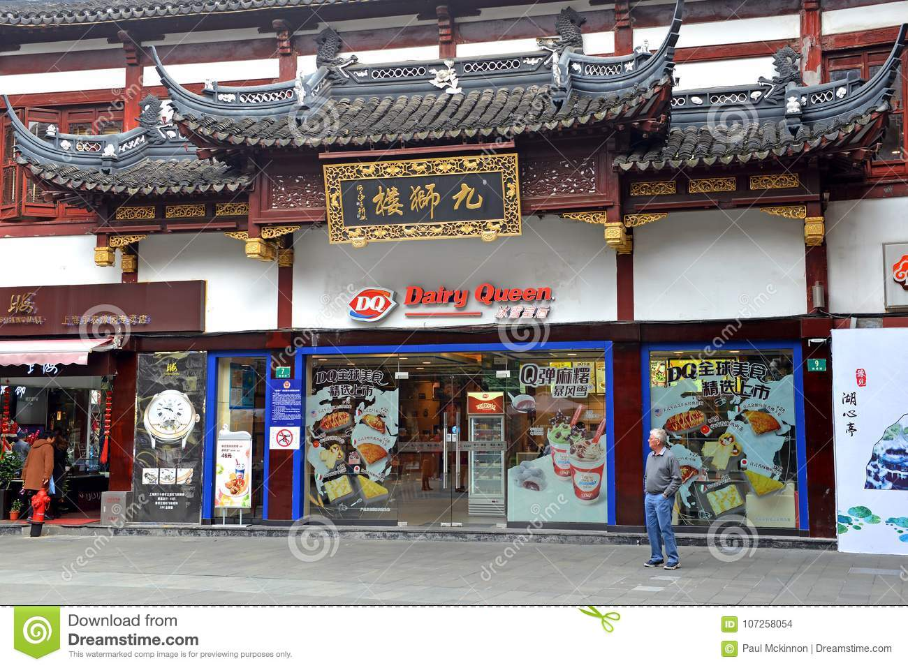 dairy queen in traditional chinese store in shanghai editorial stock