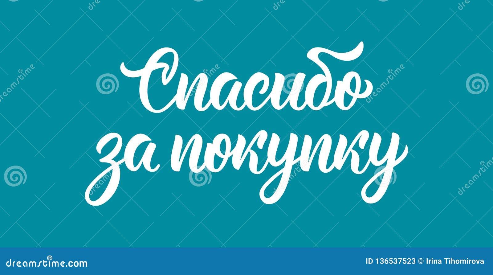 Danke für Ihren Kauf Modernes Kalligraphiezitat in der russischen Sprache in der weißen Tinte Vektor