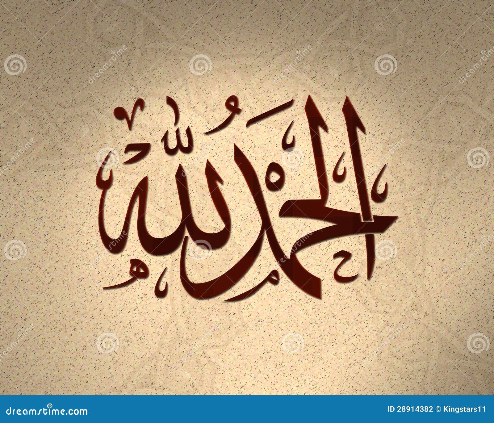 arabisch danke