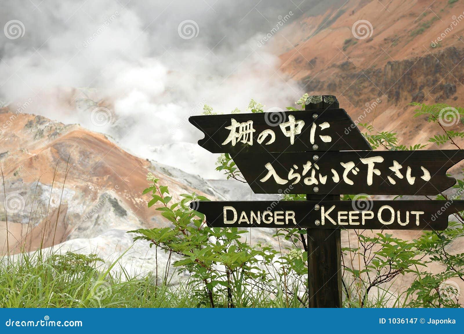Das devilish Tal mit dem WARNING auf japanisch