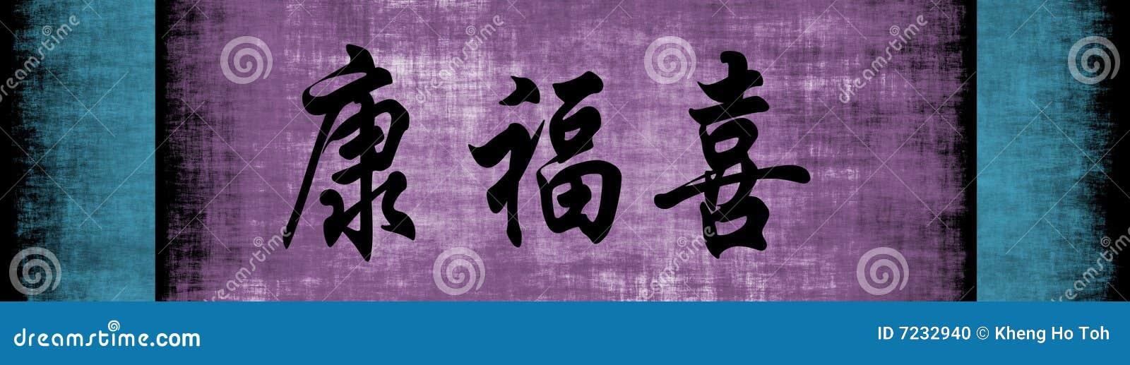 De Chinese Uitdrukking van het Geluk van de Rijkdom van de gezondheid