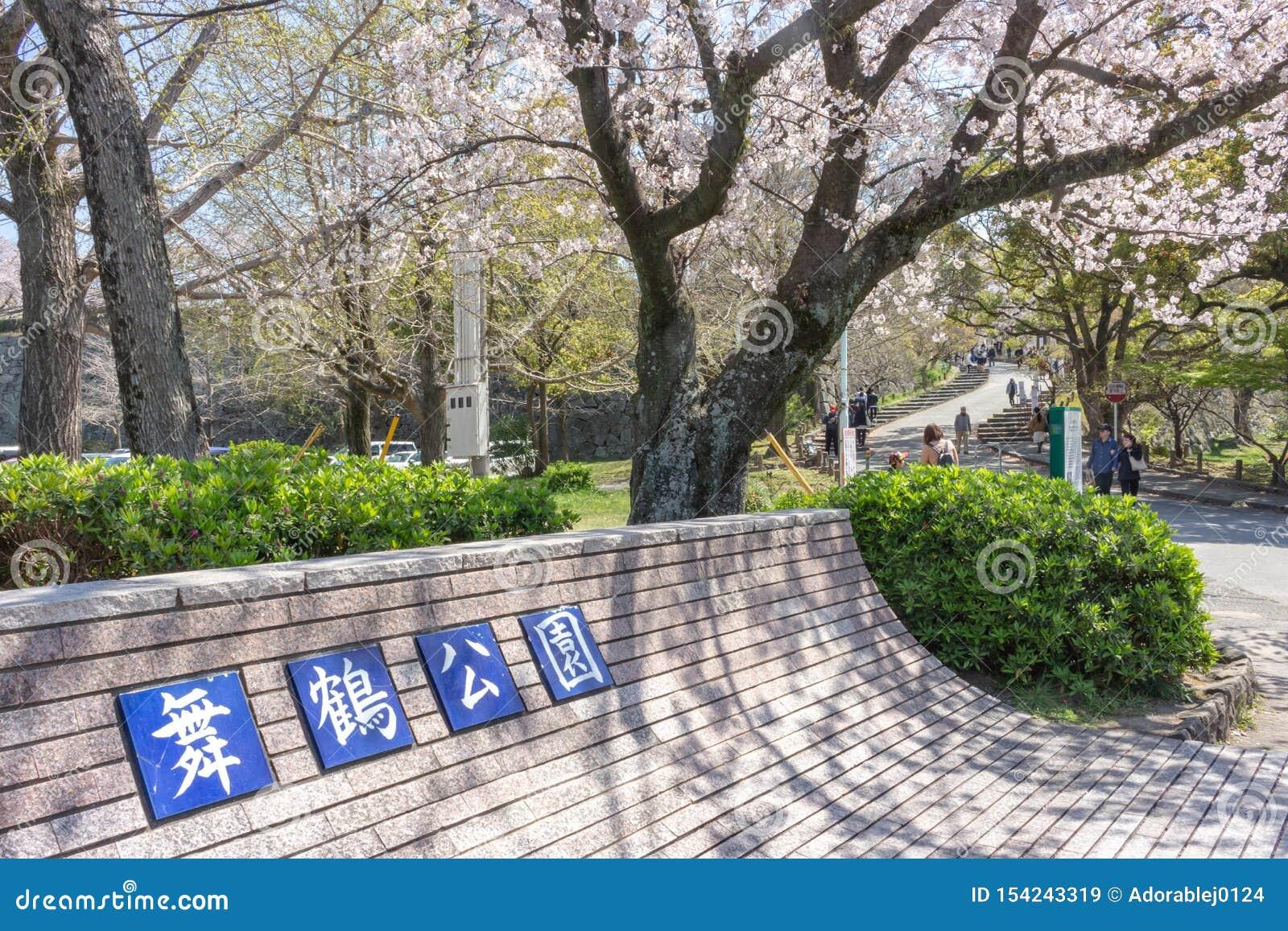De ingangsteken van het Maizurupark in Fukuoka Dit park wordt gebouwd rond het kasteelruïnes van Fukuoka