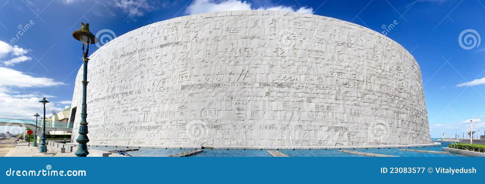 De koninklijke bibliotheek van alexandria panorama stock afbeelding afbeelding 23083577 - Muur bibliotheek ...