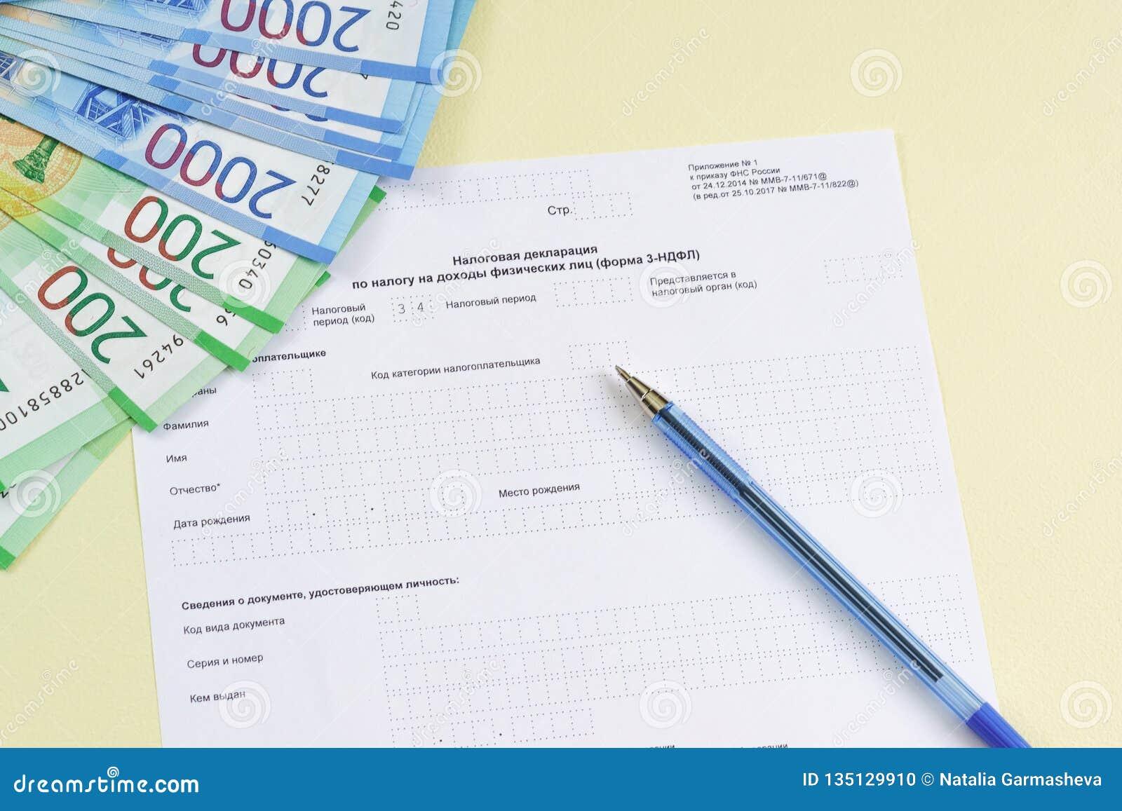 De lege vorm van het belastingsdocument in de Russische taal 'Verklaring op de belasting aan inkomens van fysieke personen vormt