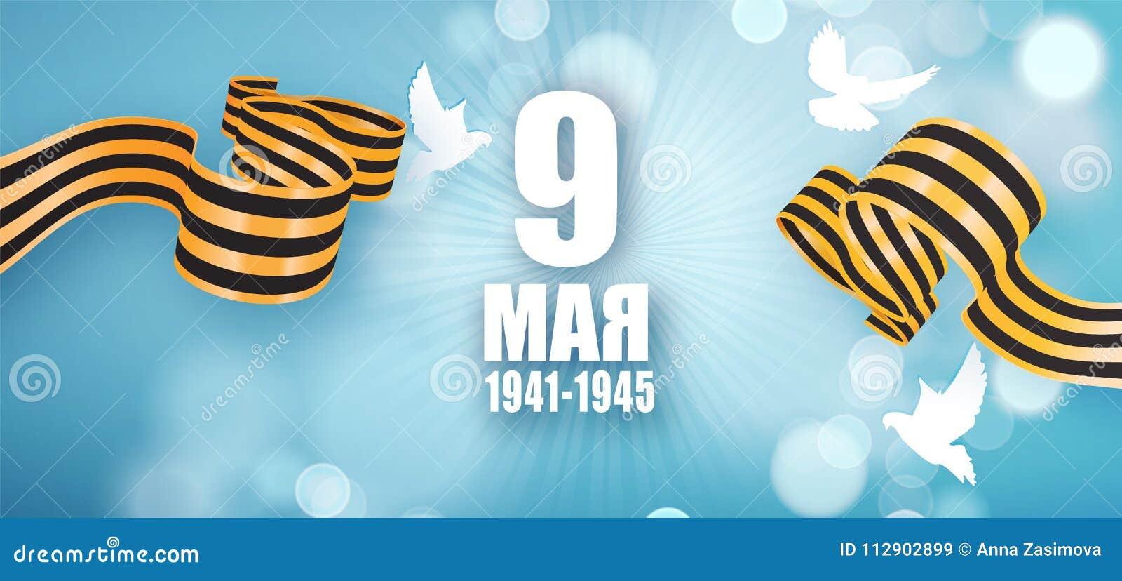 9 de maio dia da vitória do feriado do russo Frase do russo para o 9 de maio Ilustração do vetor Fita preta e alaranjada de St Ge