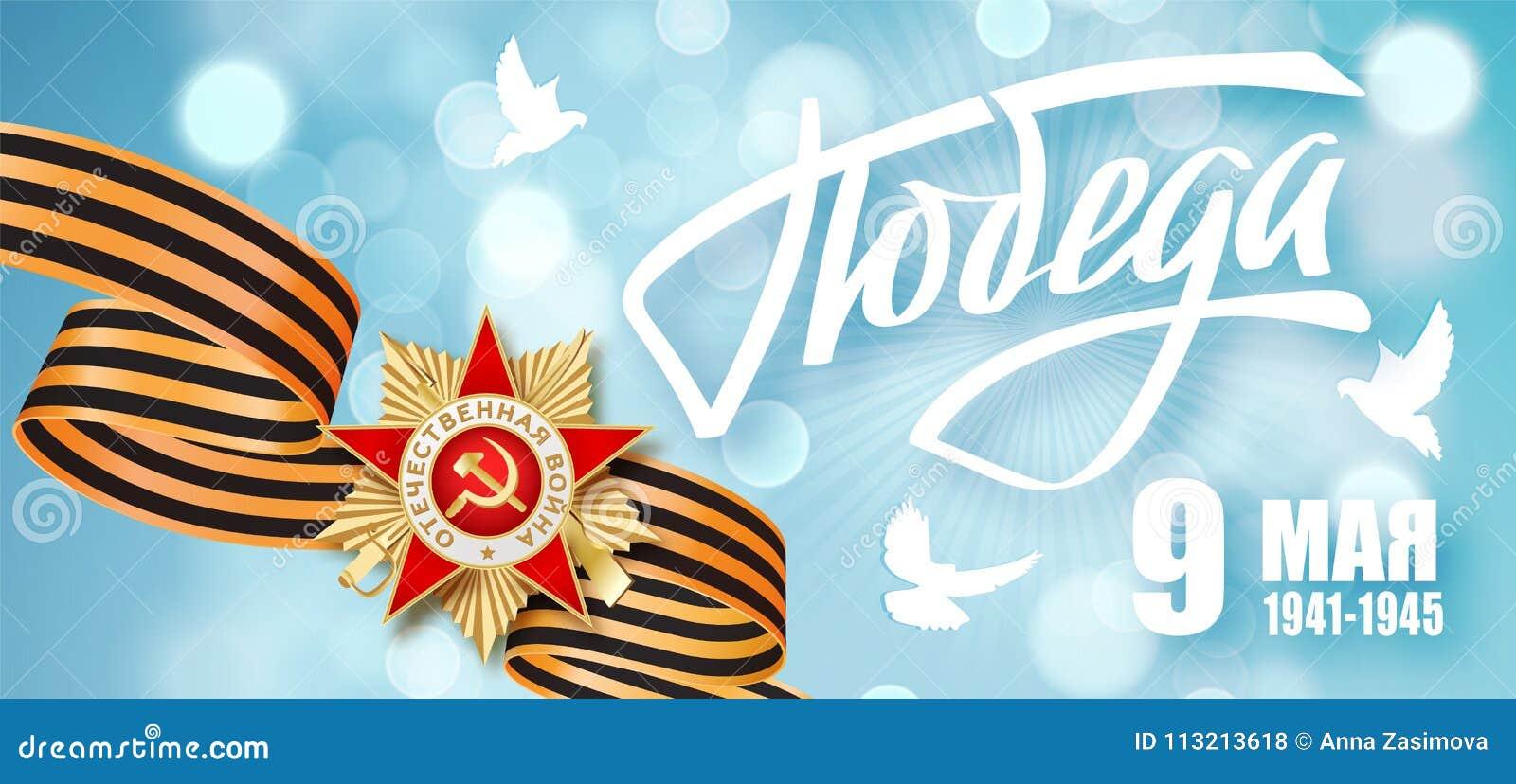 9 de maio dia da vitória do feriado do russo Tradução do russo inscrição da vitória do 9 de maio Victory Day feliz 1941-1945