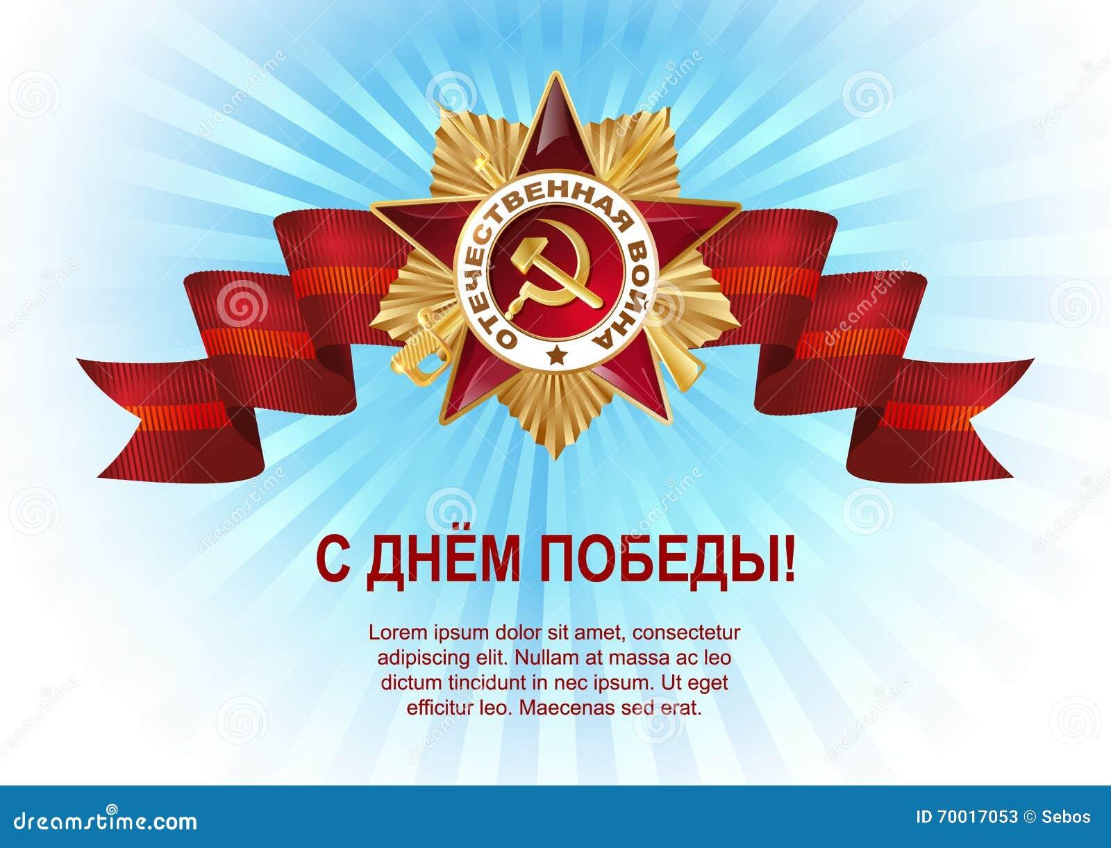 9 de mayo victoria rusa del día de fiesta Traducción rusa de las letras: 9 de mayo y rayos ligeros Cinta roja y la orden del patr