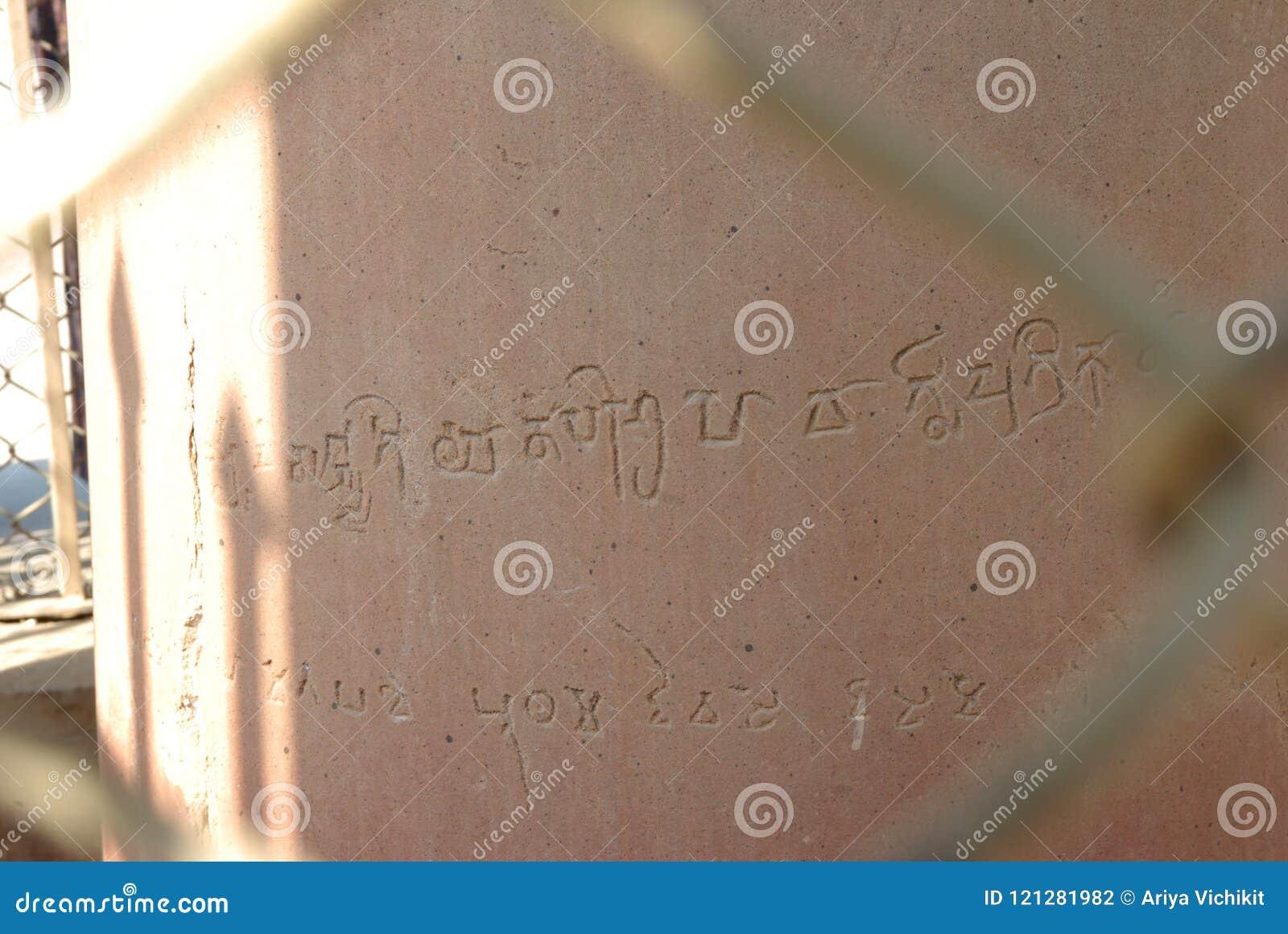 De pijler van Ananda Stupa en Asokan-in Kutagarasala Vihara, Vaishali,
