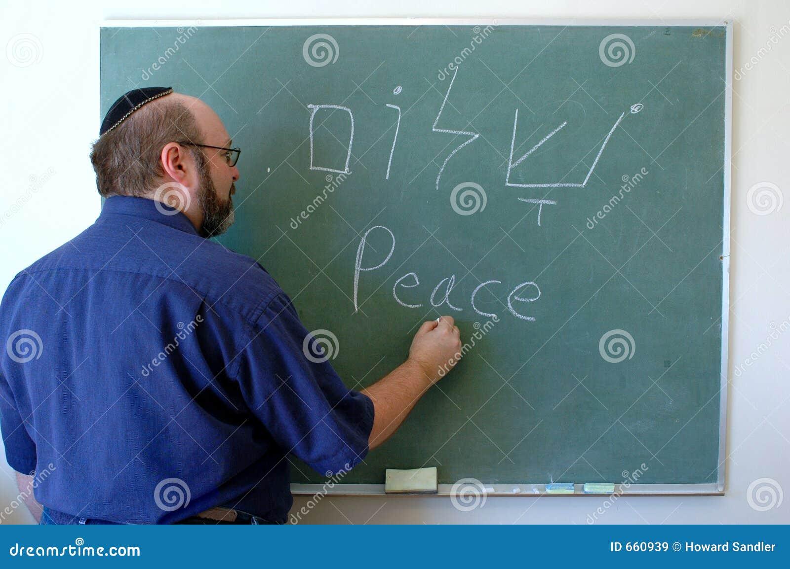 De vrede van het onderwijs in Hebreeër