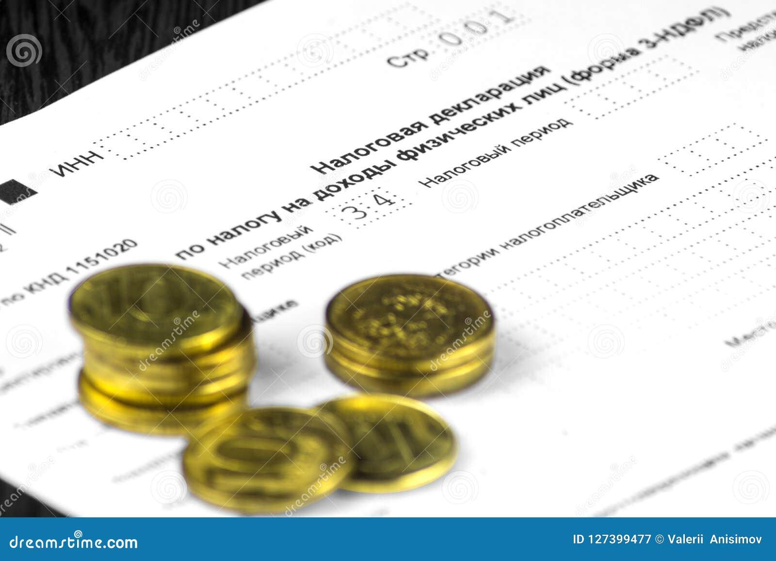 Declaración de impuestos anual rusa de impuestos de individuos La forma 3-NDFL Algunas monedas rusas están en la hoja de la decla