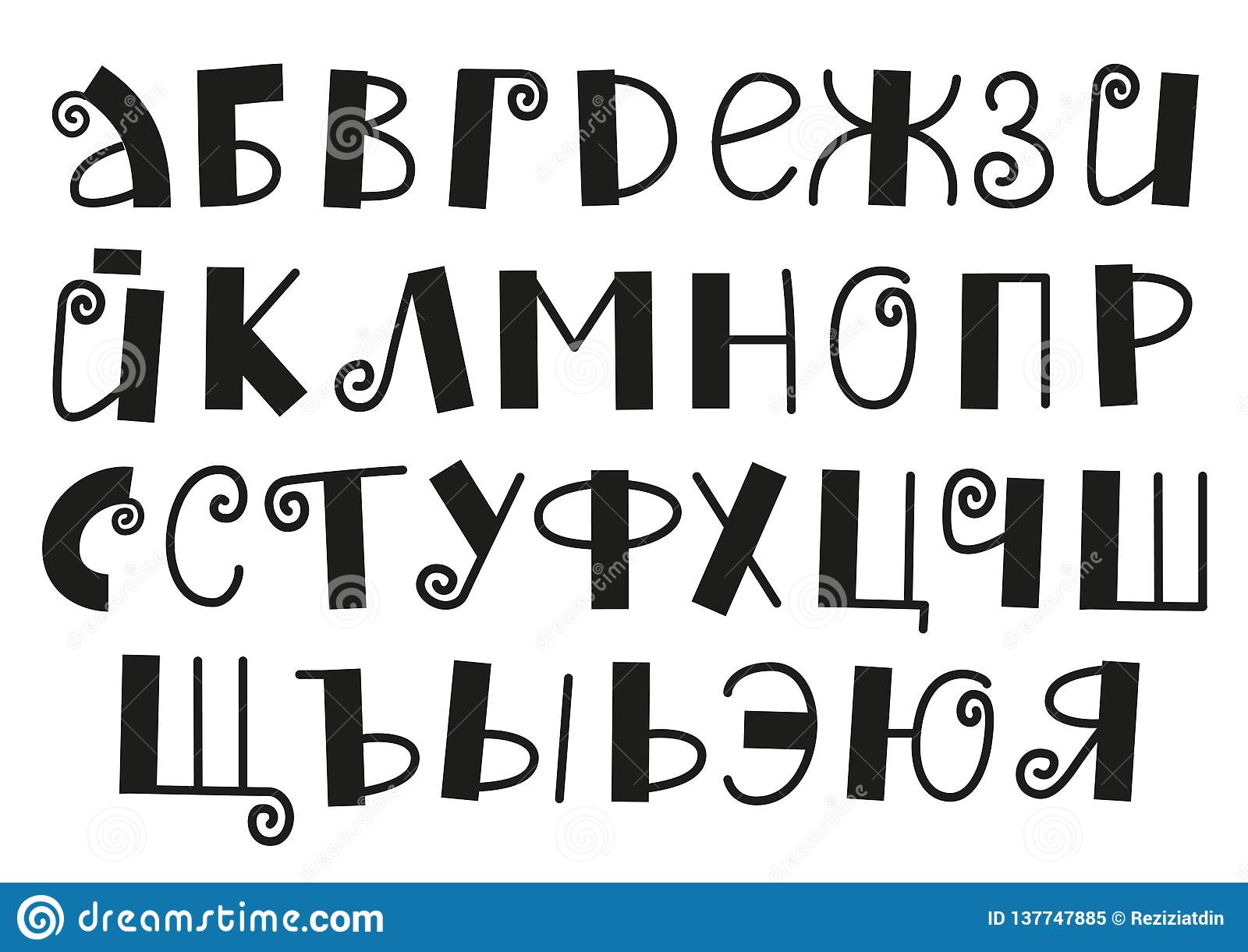 Decorative Cyrillic Alphabet With Swirls In Black Isolated
