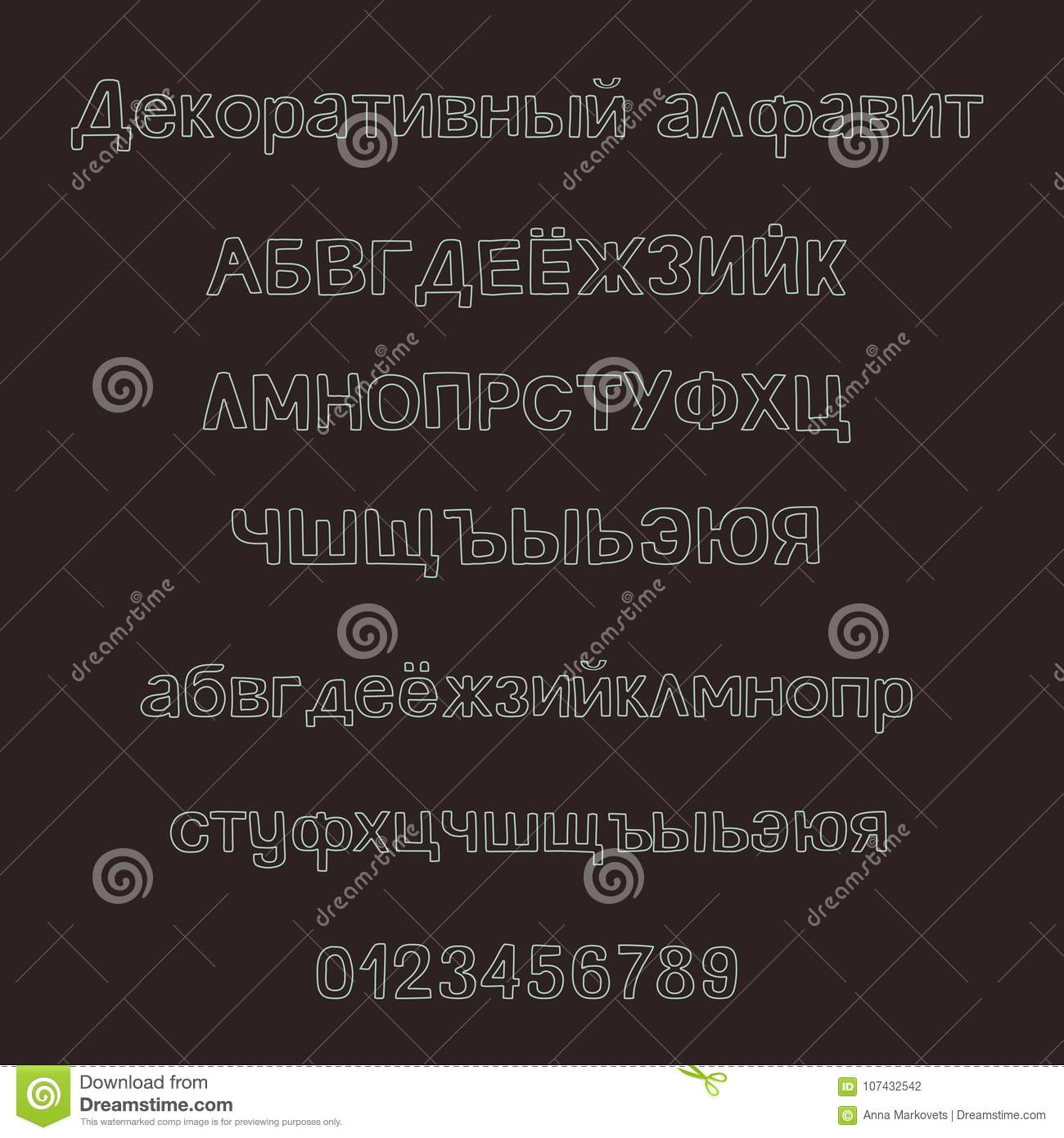 Hand Drawn Russian Cyrillic Alphabet Vector Illustration Stock