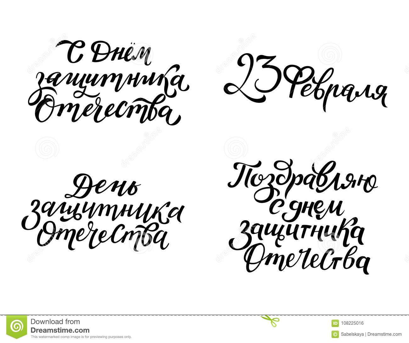 Defender Of Fatherland Day Greetings In Russian Stock Vector