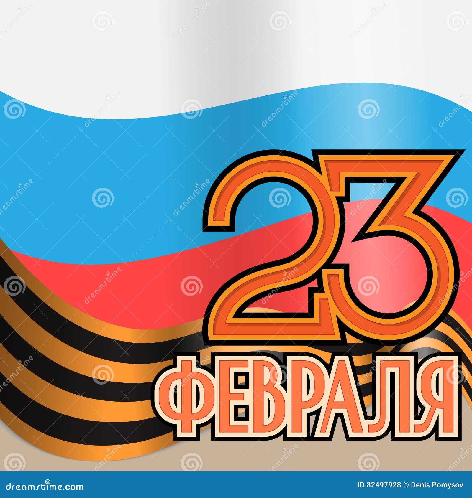 Defensor feliz del día de la patria Festividad nacional rusa el 23 de febrero Gran carte cadeaux para los hombres Ilustración del