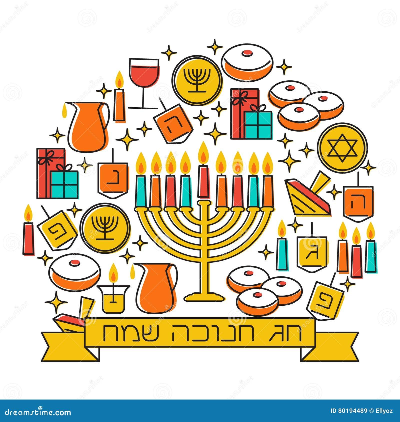 Design de carte heureux de salutation de Hanoucca Illustration de vecteur