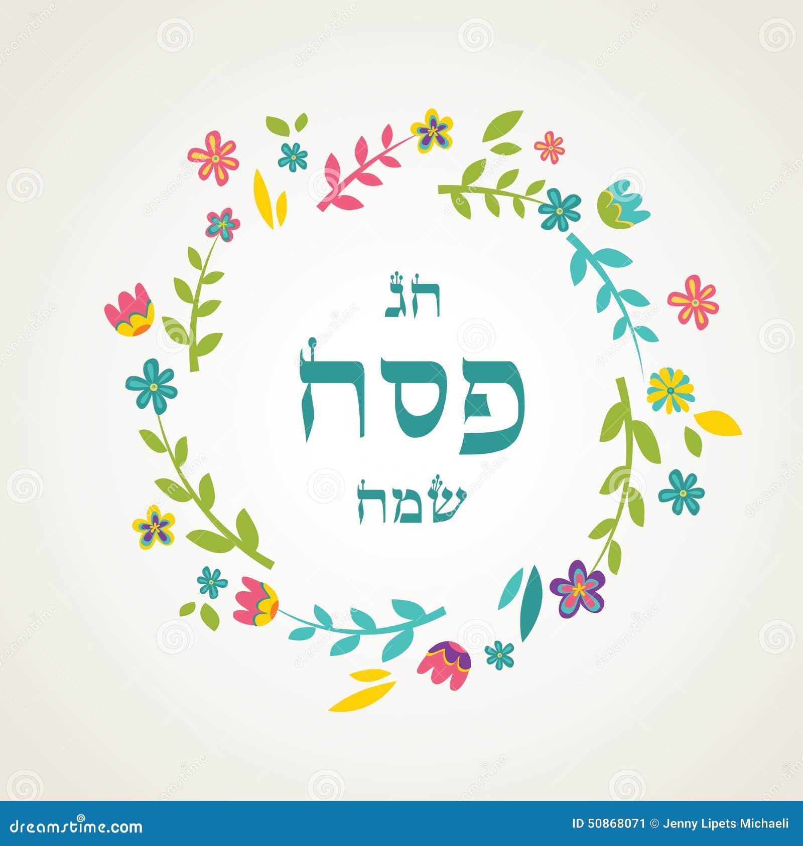 Design de carte juif de salutation de vacances de pâque