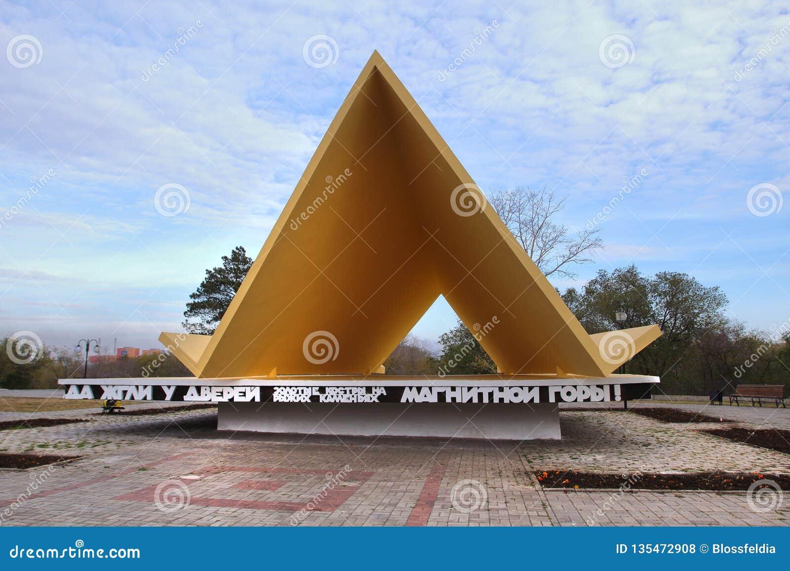'Det första tältet '- en monument på ingången till veterorna parkerar av den Magnitogorsk staden