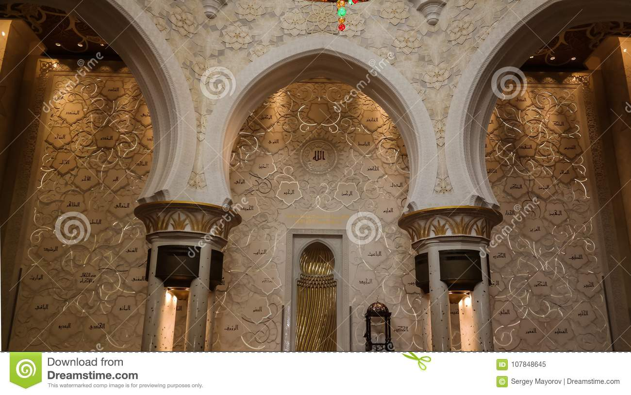 Details of Interior to Sheikh Zayed Mosque , 99 names of Allah, Abu-Dhabi, UAE
