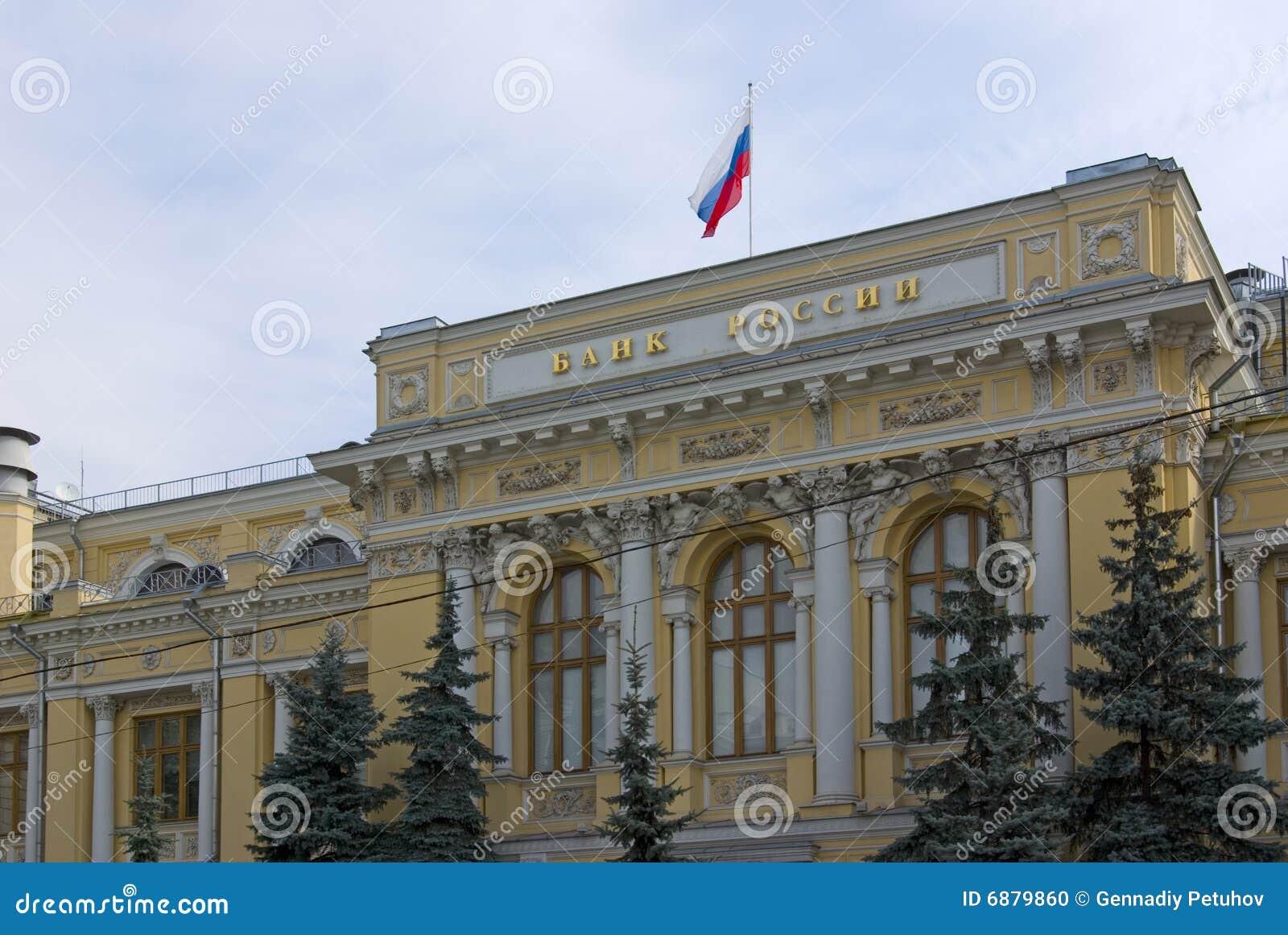 Die Zentralbank der Russischen Föderation