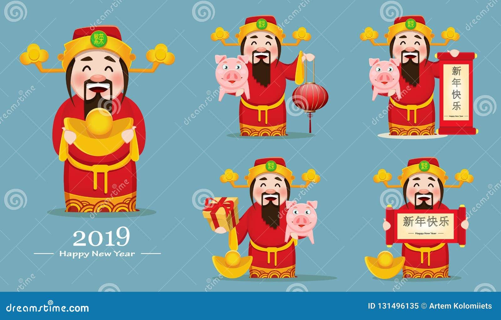 Dieu Chinois De La Richesse Carte De Voeux 2018 Chinoise De