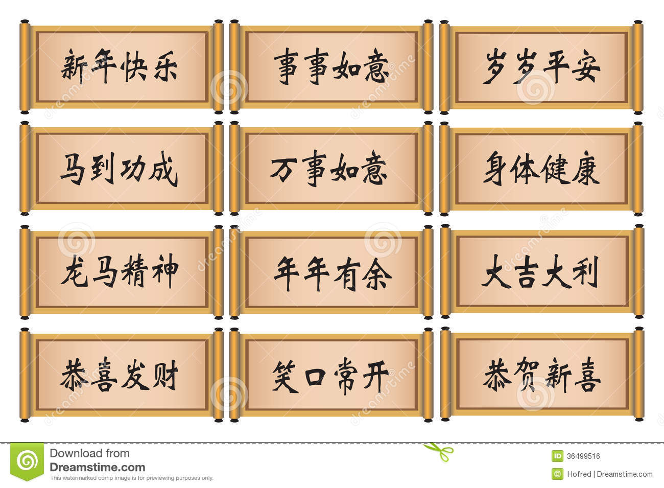Chinese Calendar Illustration : Different chinese greeting calligraphy for lunar new year