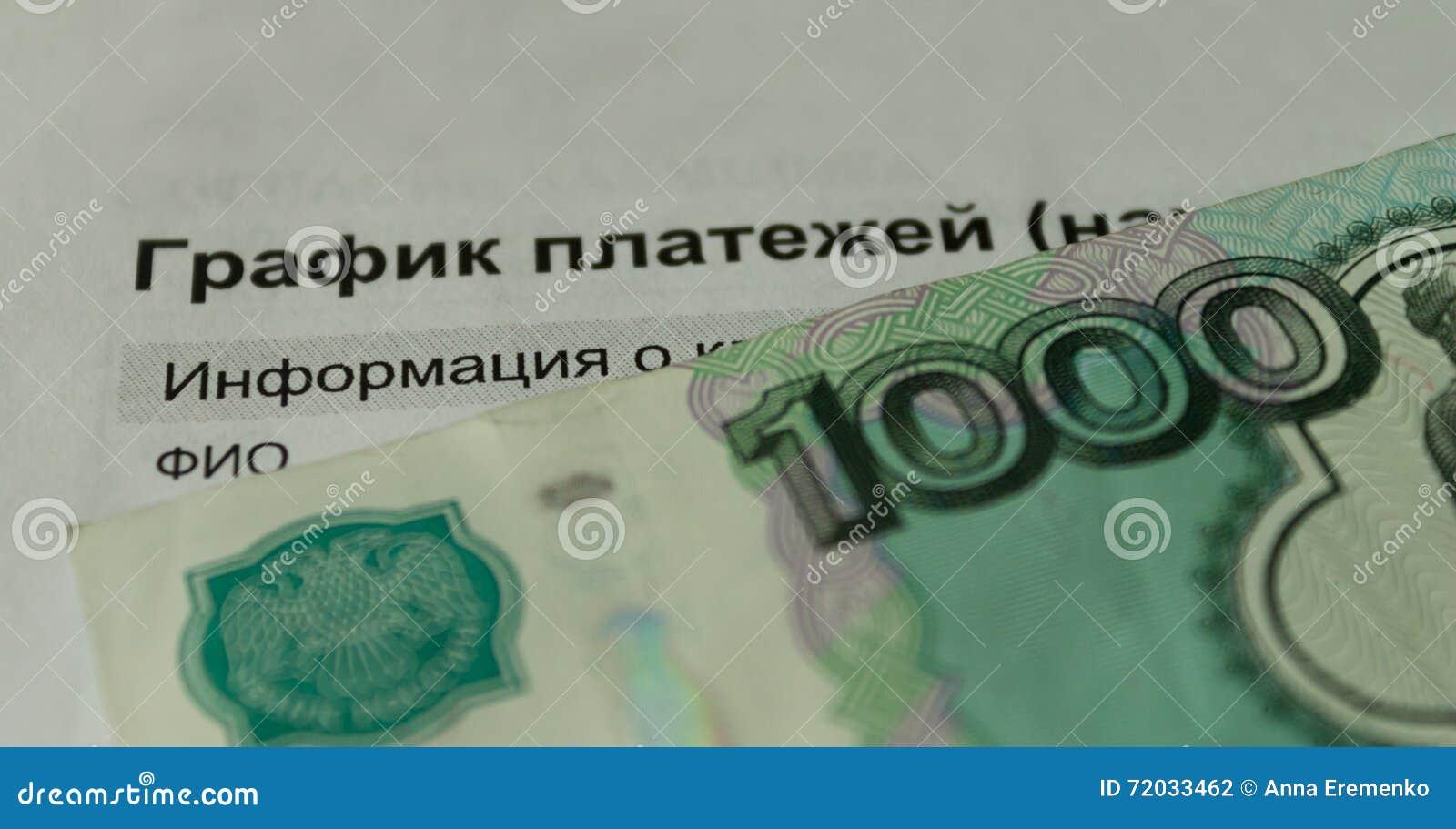 Dinero en el fondo del horario