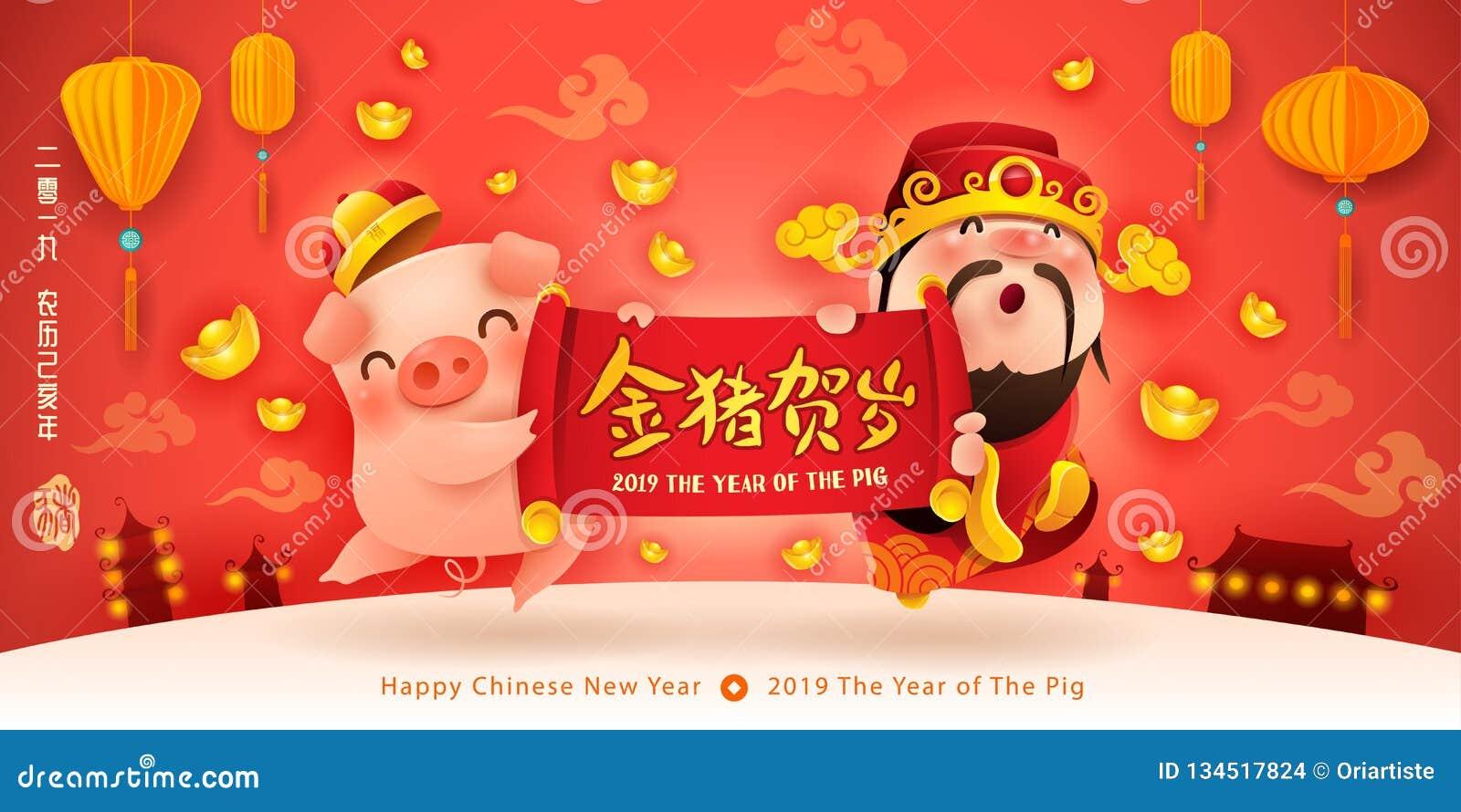 Dios chino de la riqueza y pequeño cerdo con la voluta
