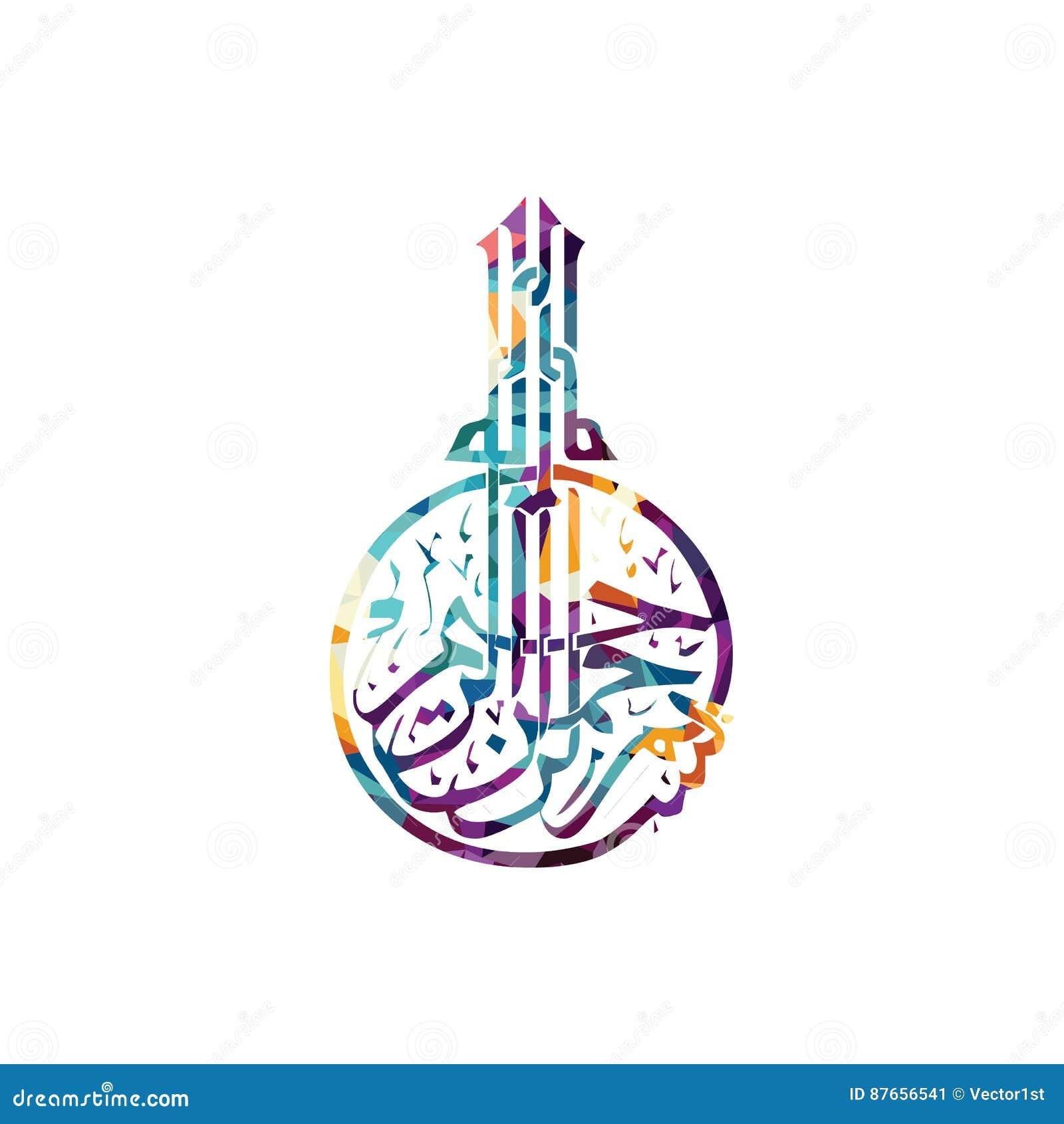 Dios Todopoderoso Alá De La Caligrafía árabe Del Islam La Mayoría De ...