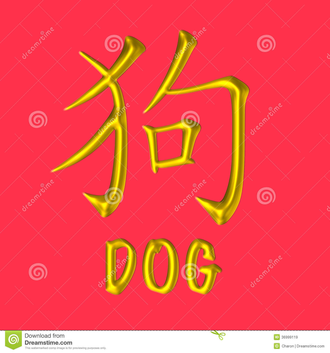 Dog Golden Chinese Zodiac Royalty Free Stock Images - Image: 36999119