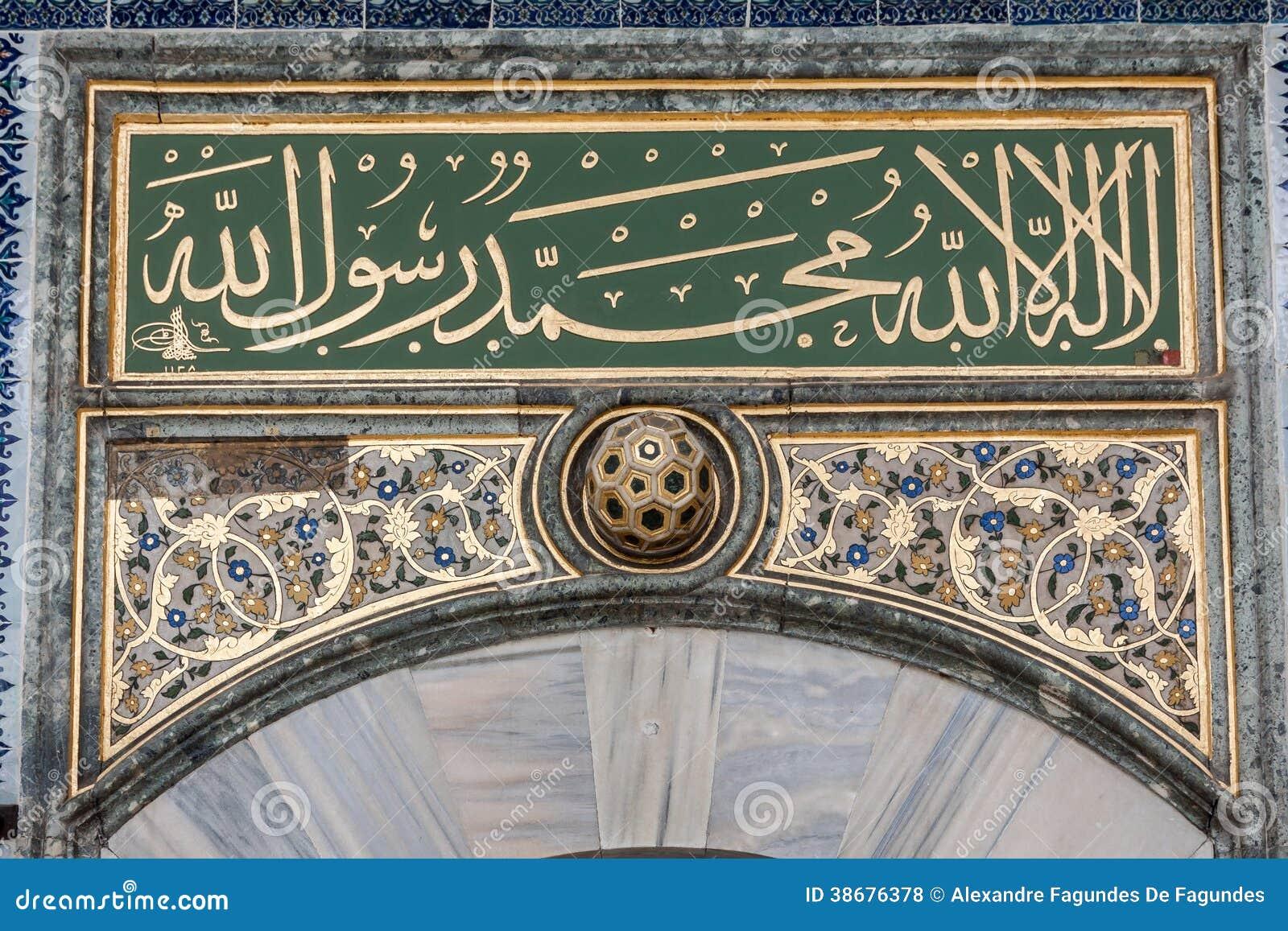 Arabic writing above door