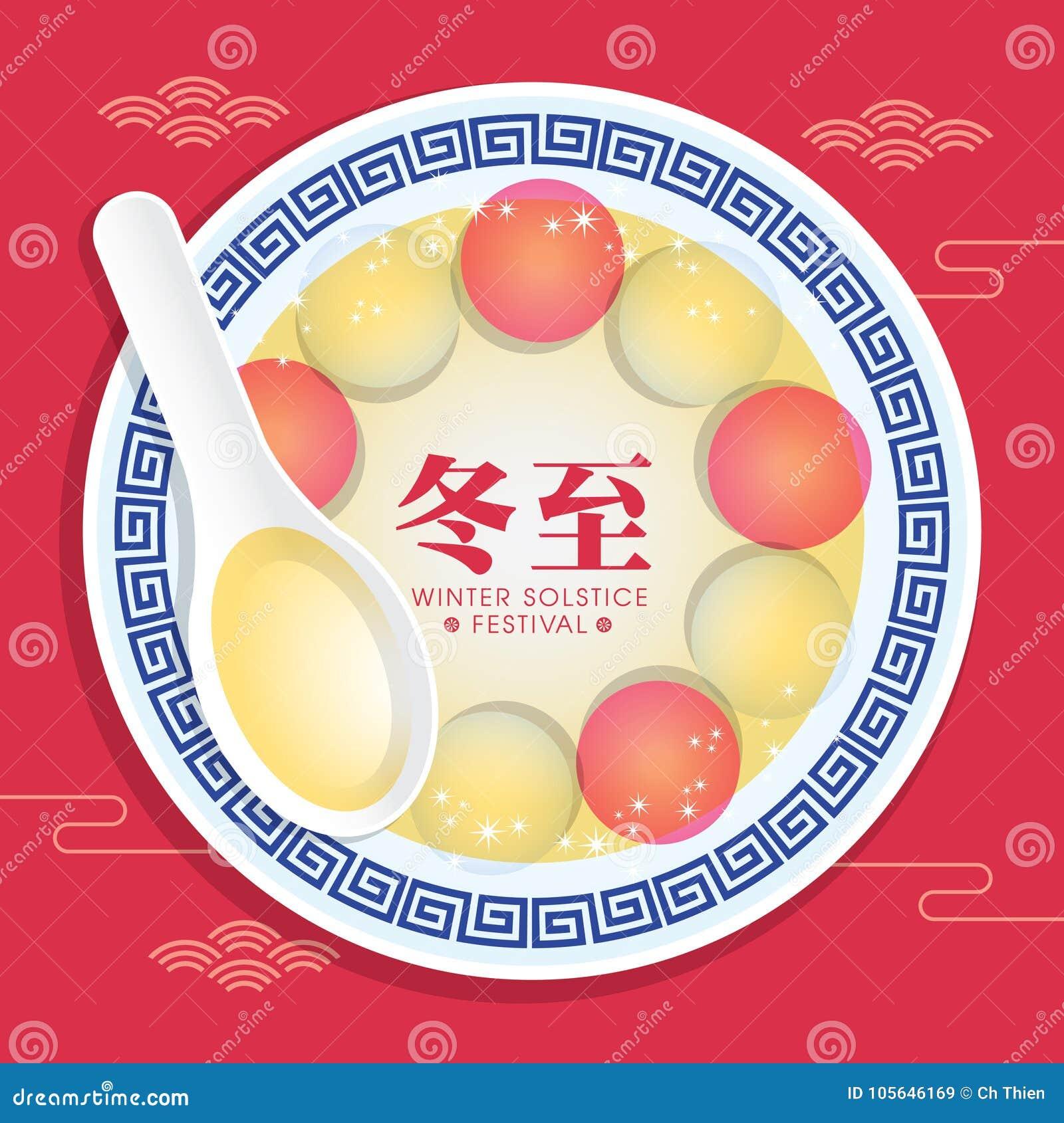 Zhi Means Winter Solstice Festiva Tangyuan Sweet Dumplings Serve