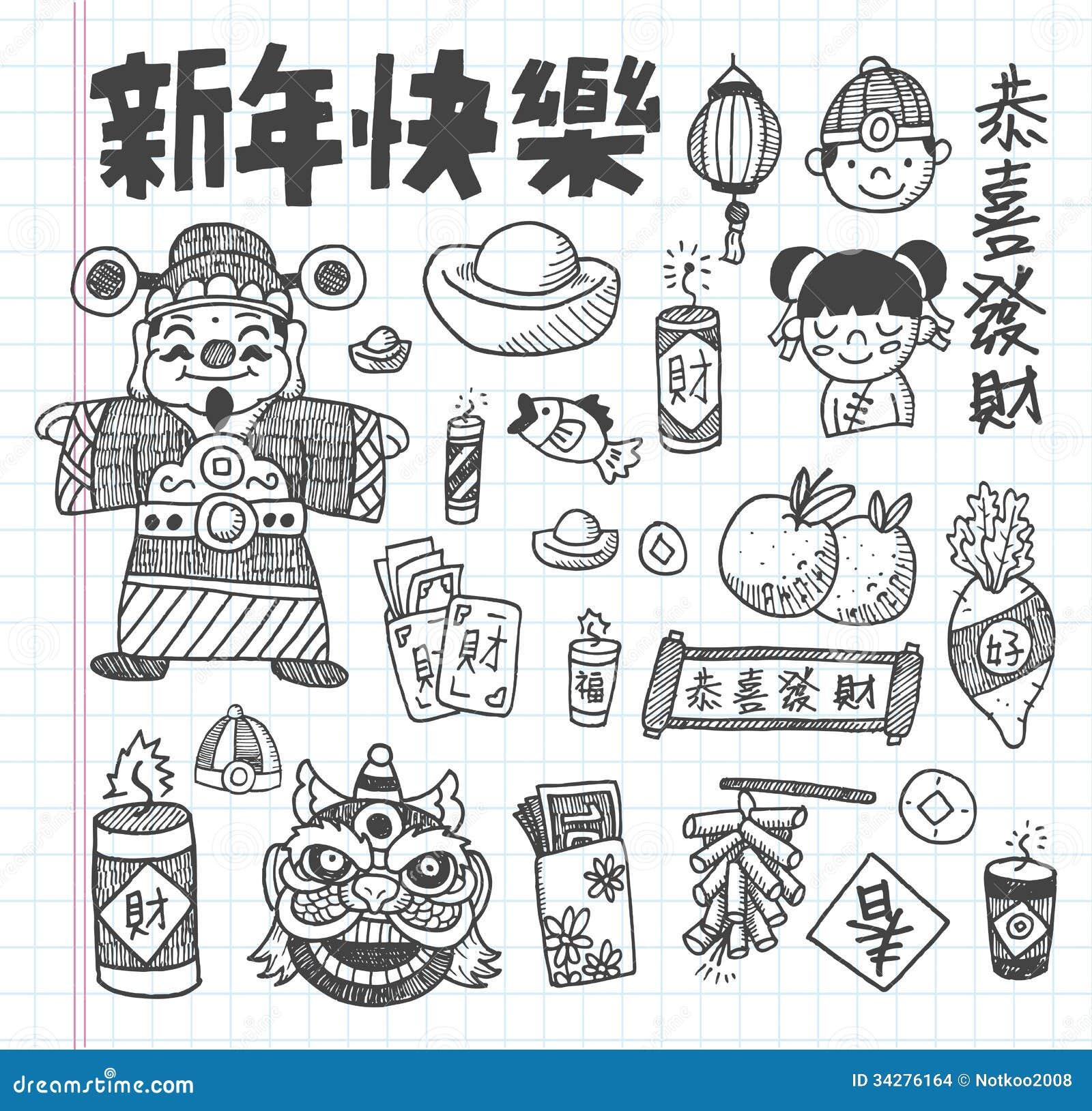 Doodle Chinese New Year Icons Set Stock Images Image 34276164