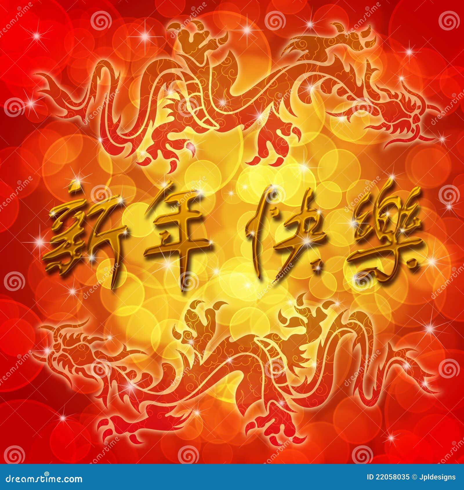 Doppelter Drache Mit Glücklichen Chinesischen Neues Jahr-Wünschen ...