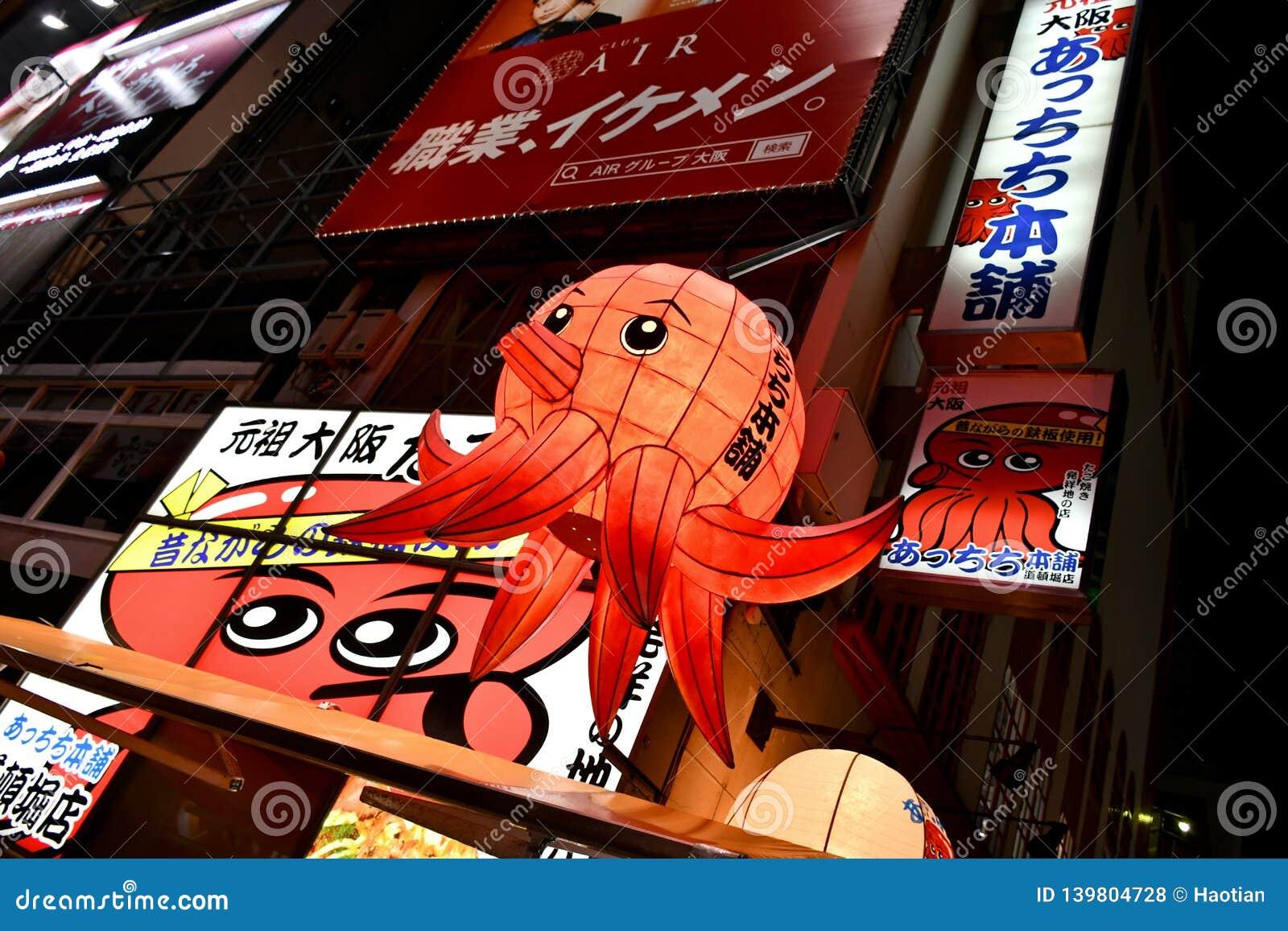Dotonbori Shopping And Dining District, Osaka Editorial