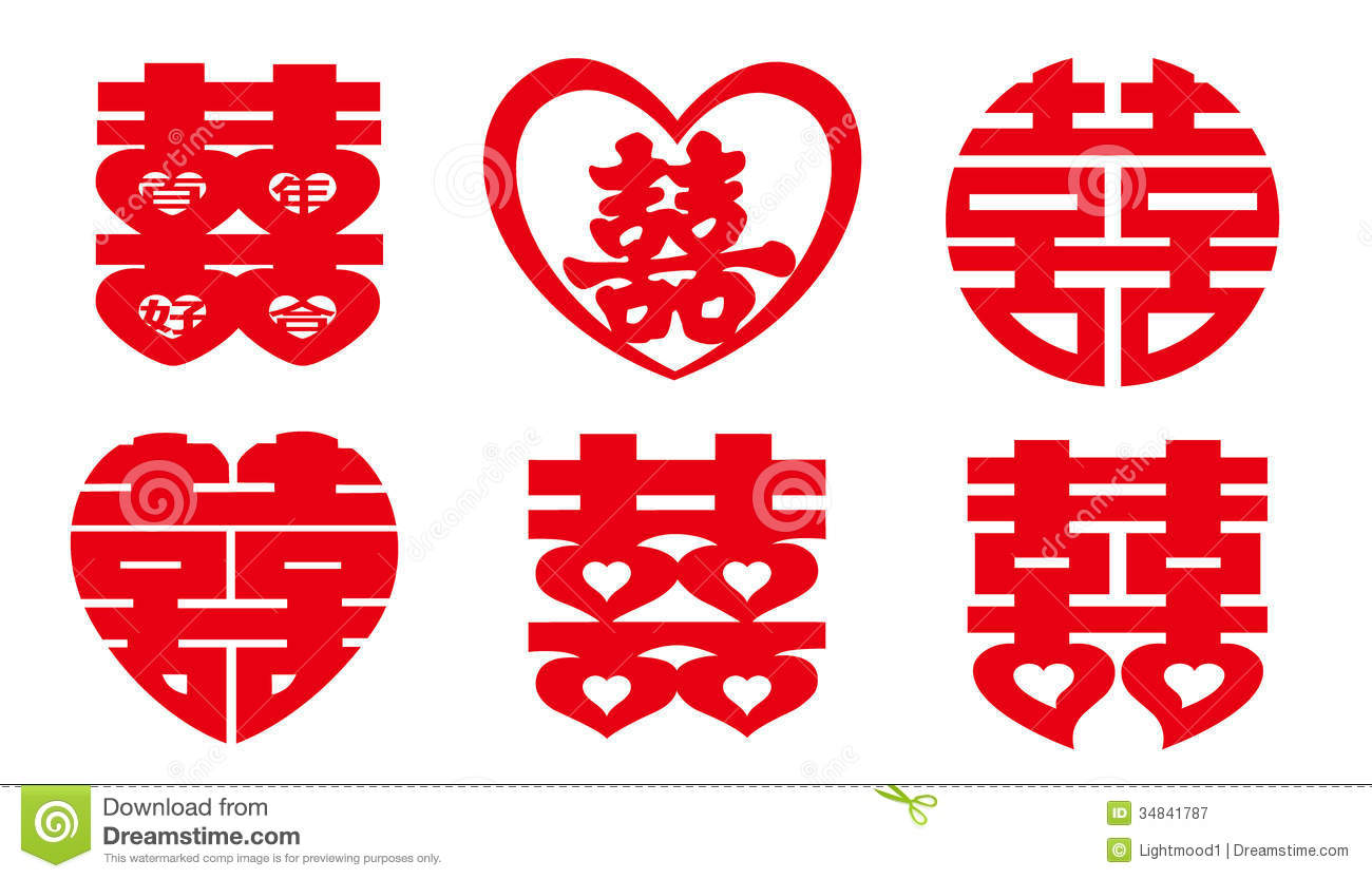 Double Happiness Collection Stock Vector Illustration Of East