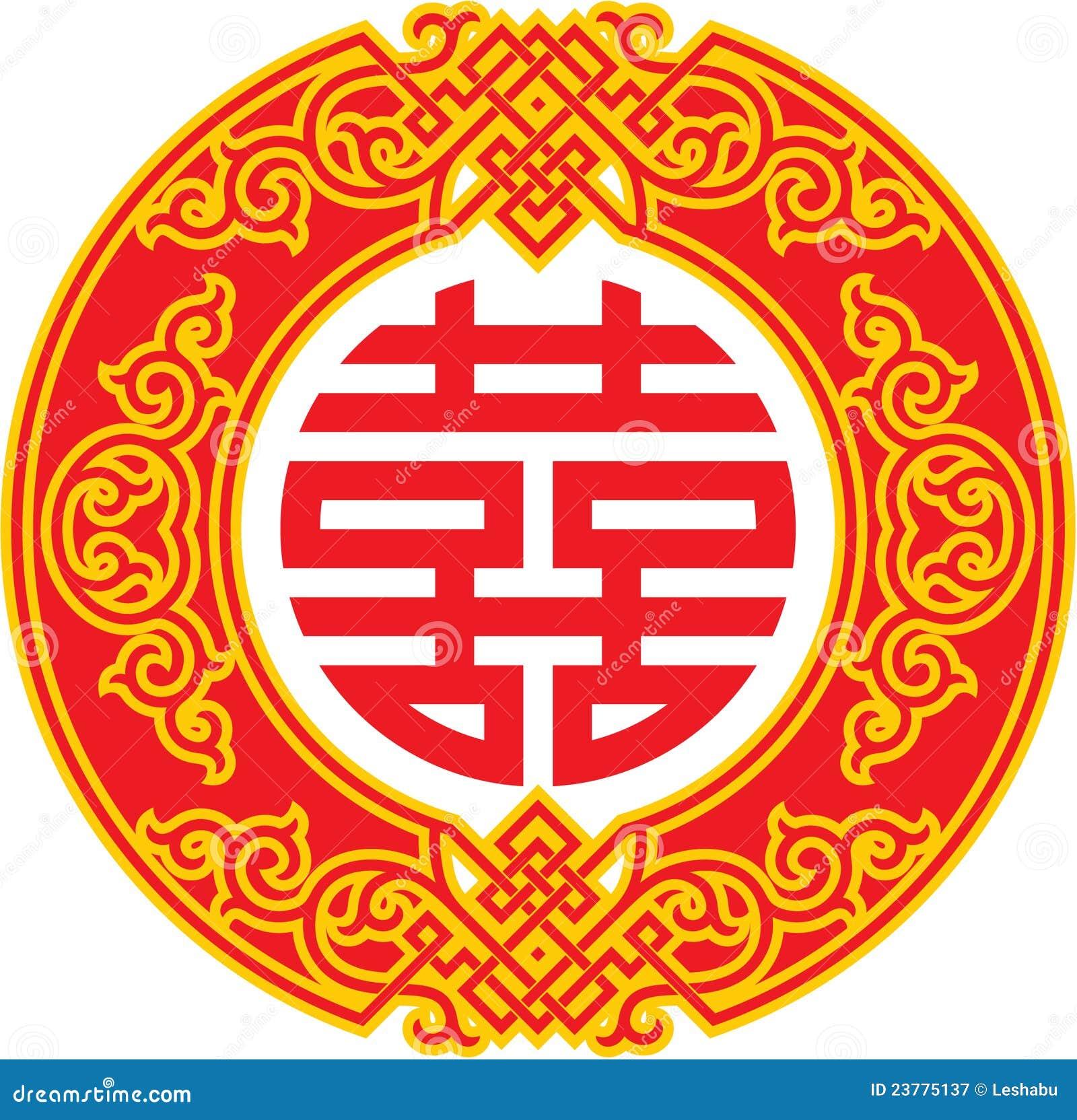 Top Double Symbole De Bonheur - Ornement Chinois Photographie stock  NN92