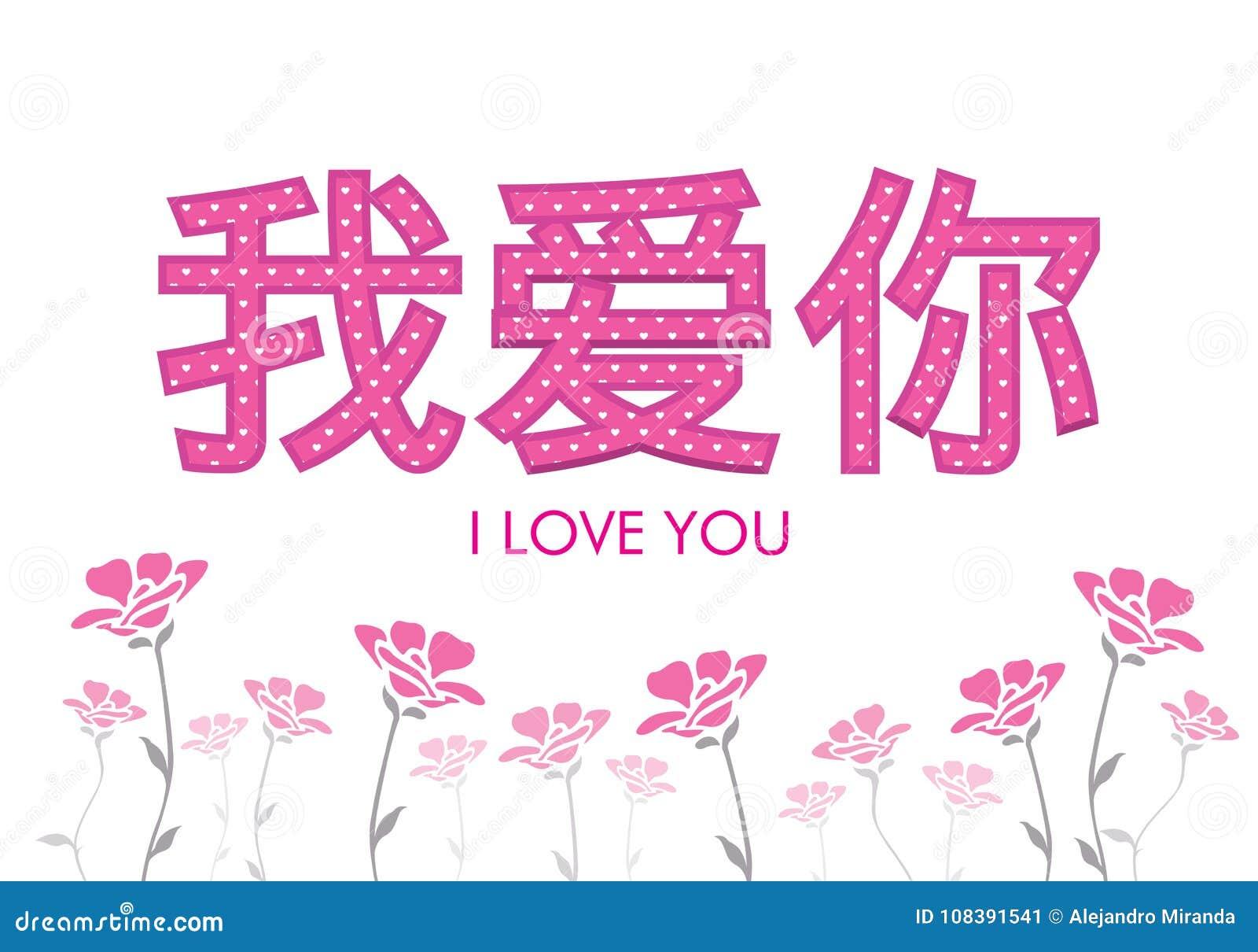 Drucken Sie Ich Liebe Dich In Der Mandarin Chinesisch Sprache Aus
