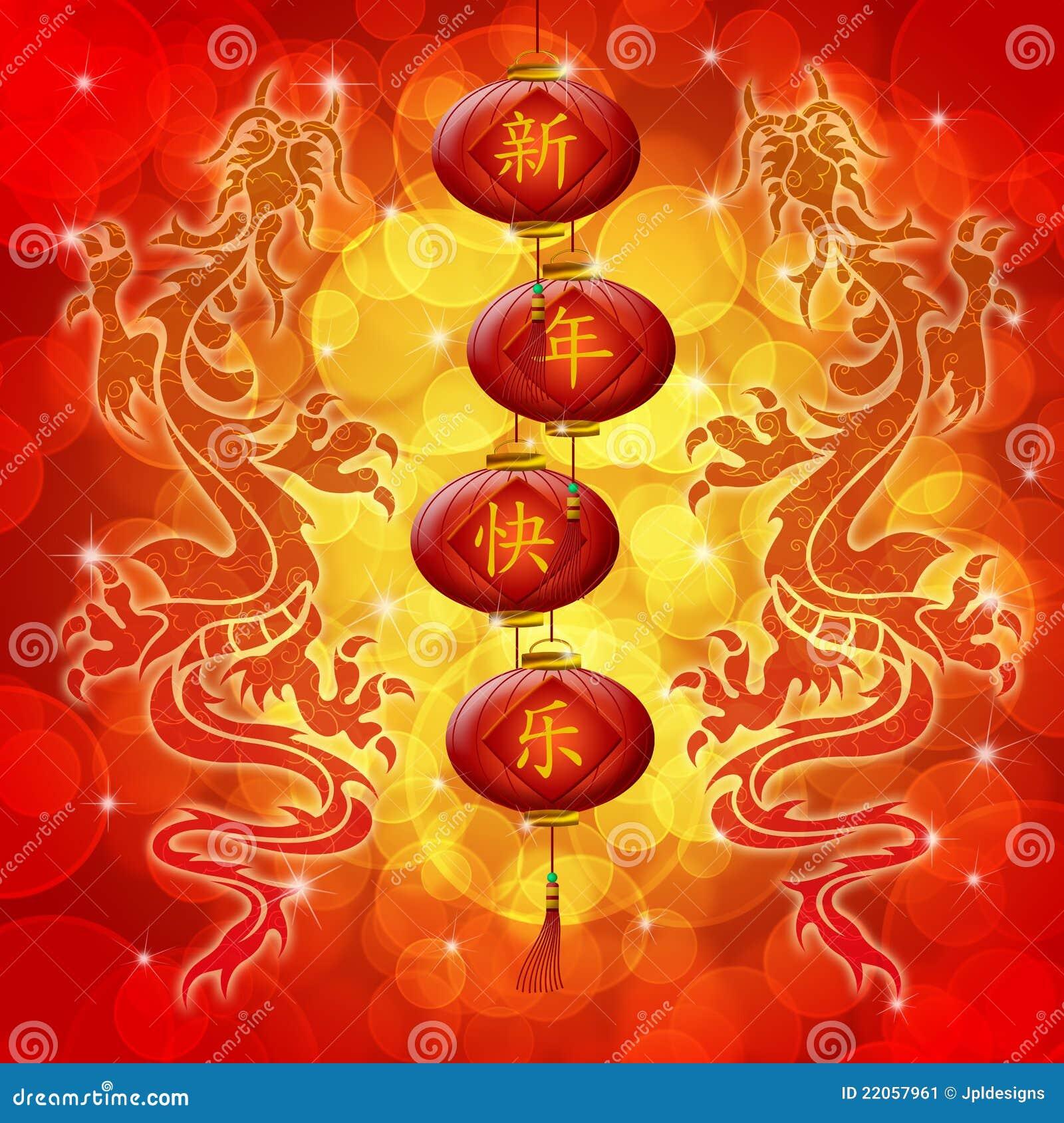 Drache-glückliches Chinesisches Neues Jahr Wünscht Laternen Stock ...