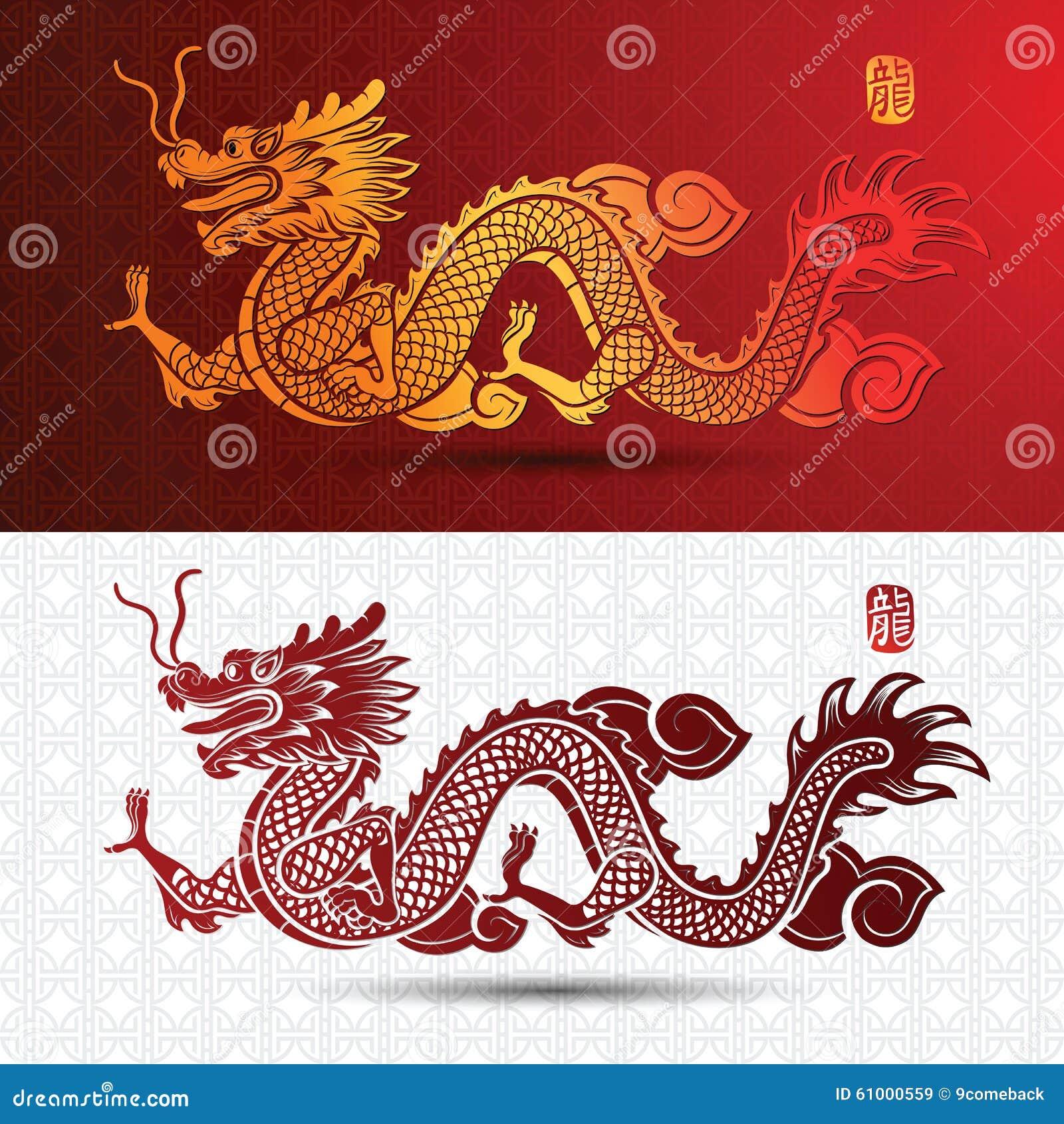 Dragon chinois illustration de vecteur image 61000559 - Photo de dragon chinois ...