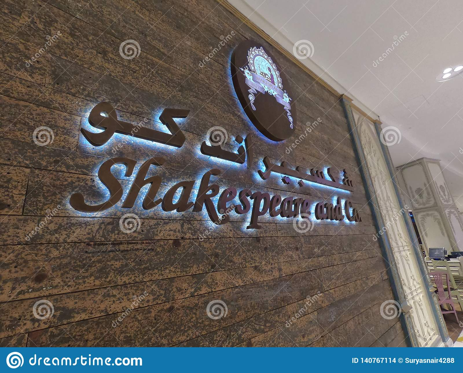 Dubai Uae February 2019 Logo And Name Of Restaurant