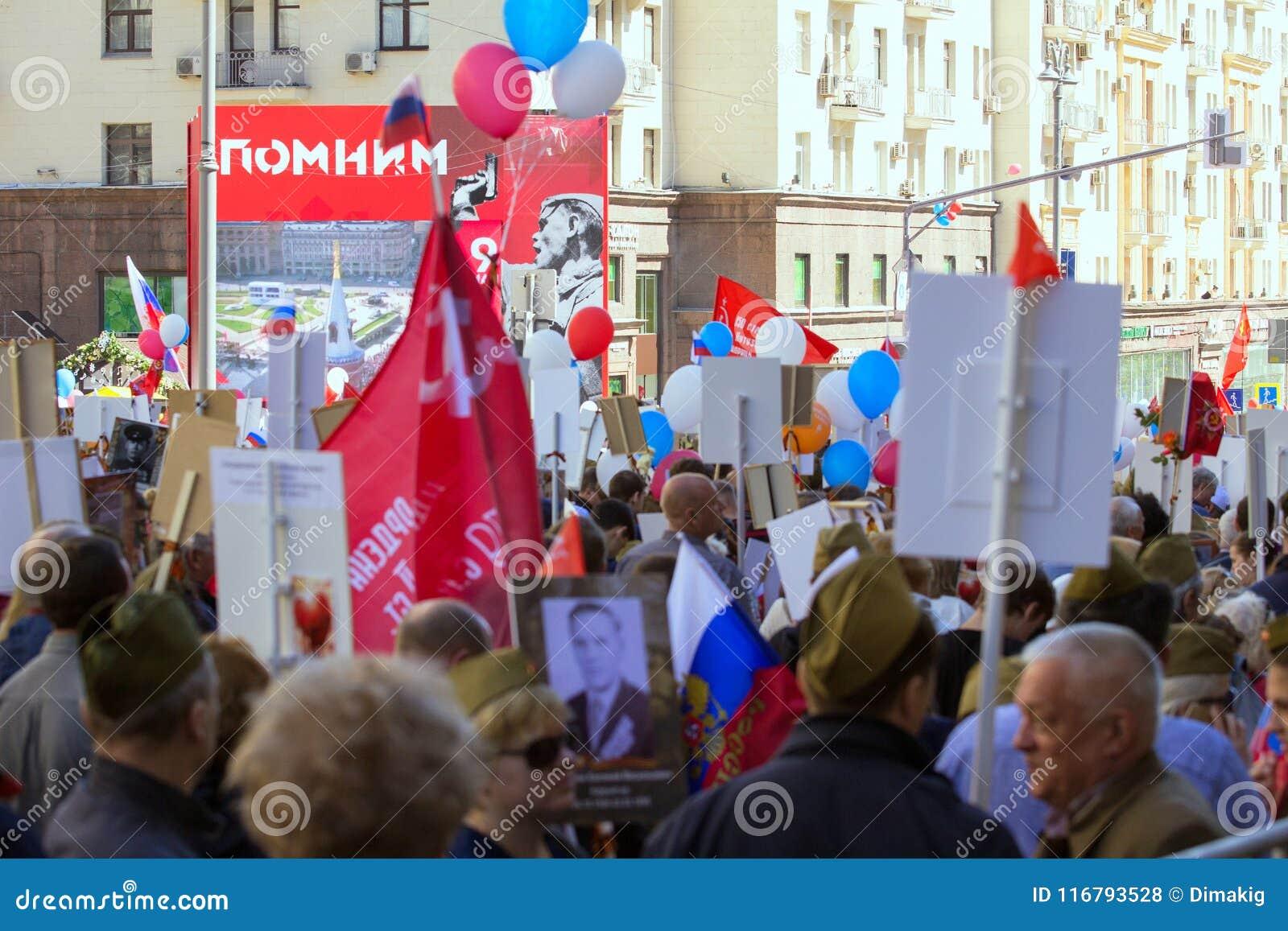 Dzień Moscow zwycięstwo Nieśmiertelny pułk na Moskwa ulicie Tysiące marsz pamiętać wojny światowa 2 rel