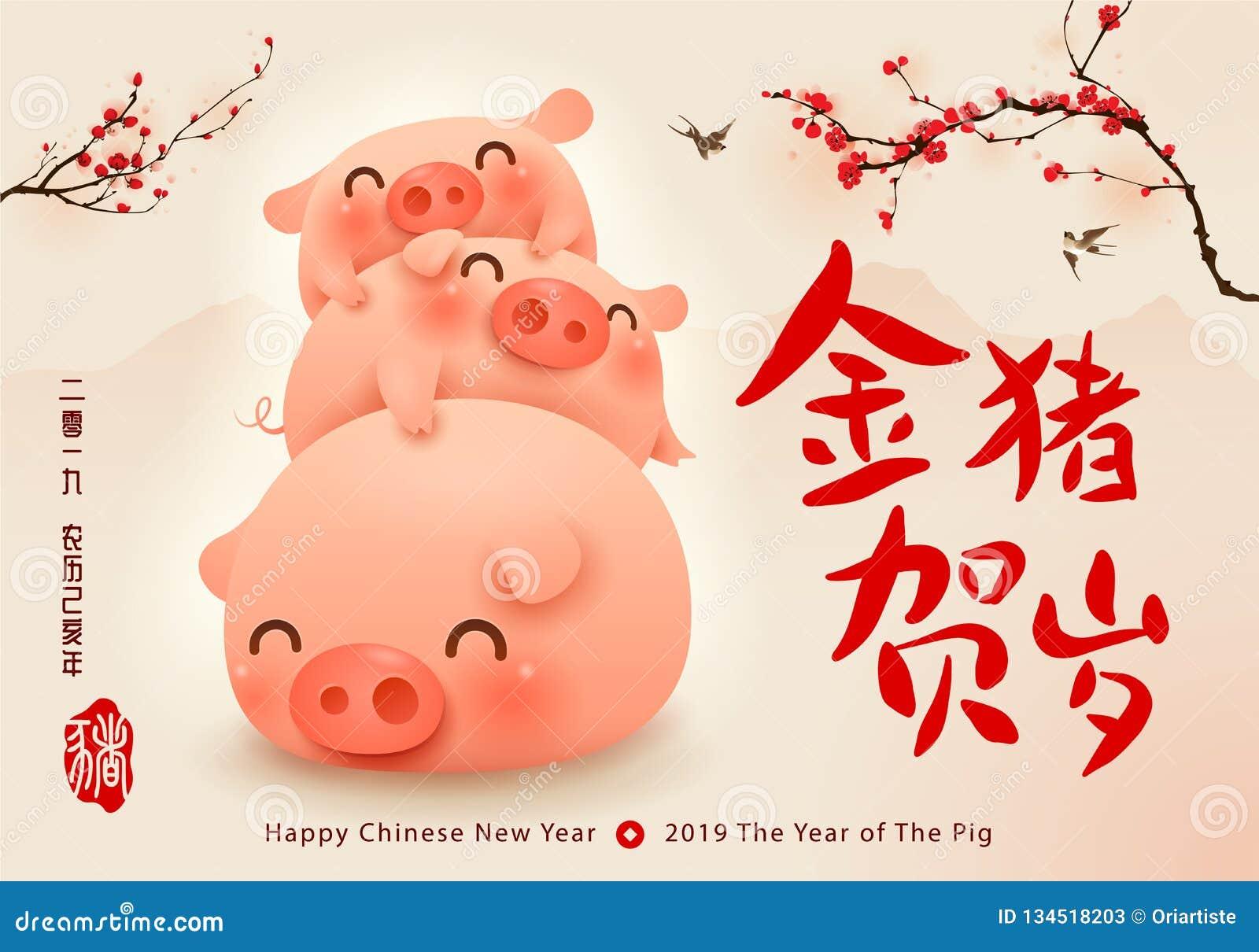 E Chinees Nieuwjaar