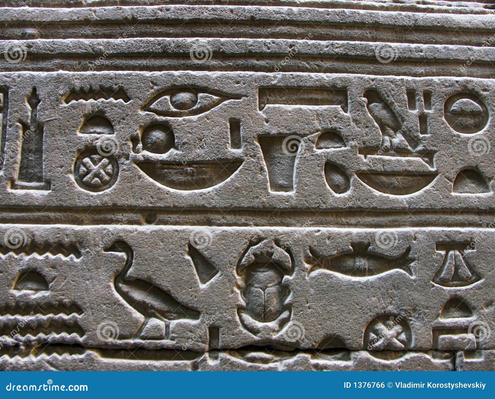 Download Edfu Temple, Egypt stock photo. Image of wonder, background - 1376766