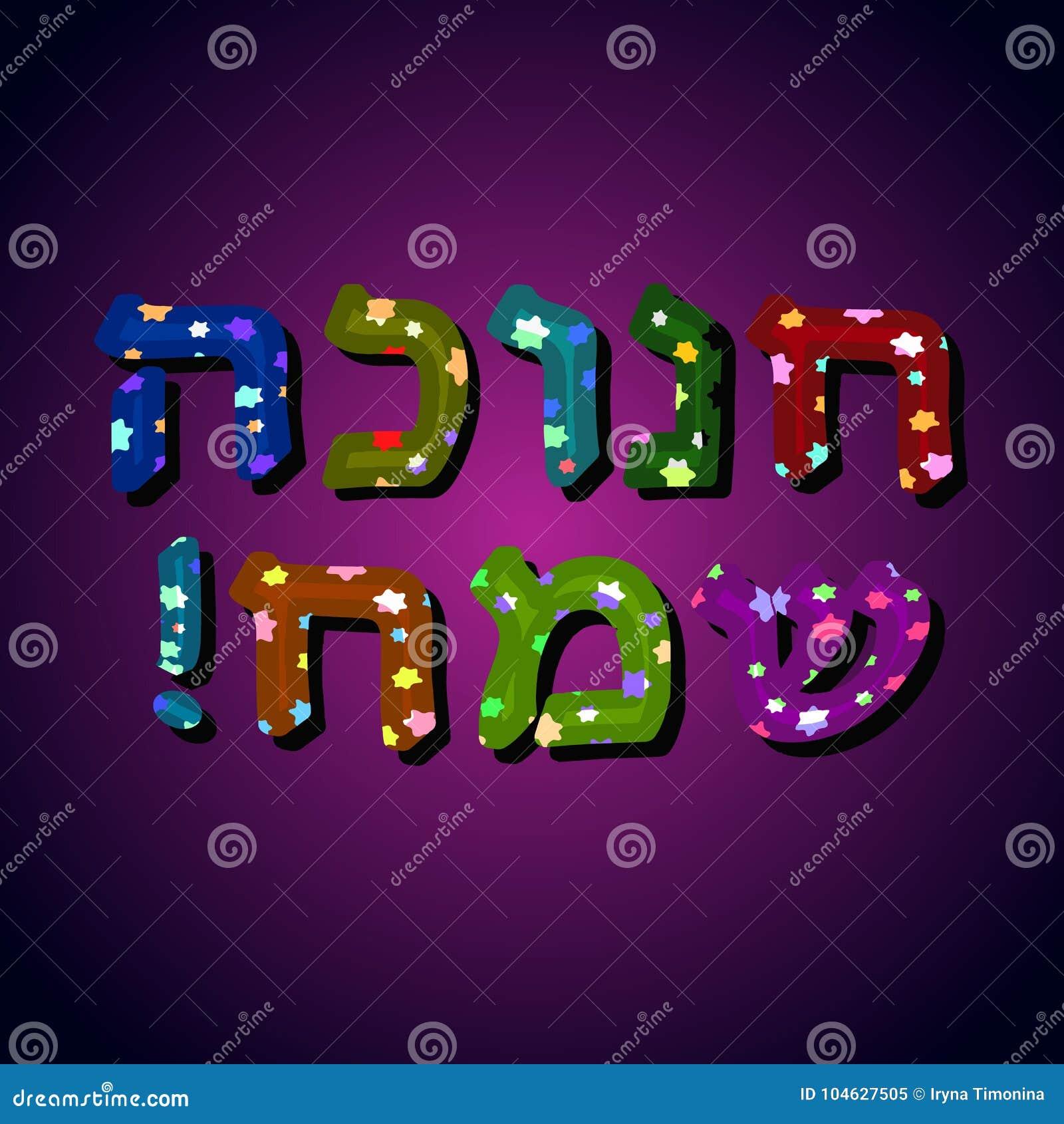 Download Een Mooie Multi-colored Inschrijving In Hebreeuwse Chanoeka Sameah In De Vertaal Gelukkige Chanoeka Convexe Brieven Met Sterren Vector Illustratie - Illustratie bestaande uit banner, knuppel: 104627505