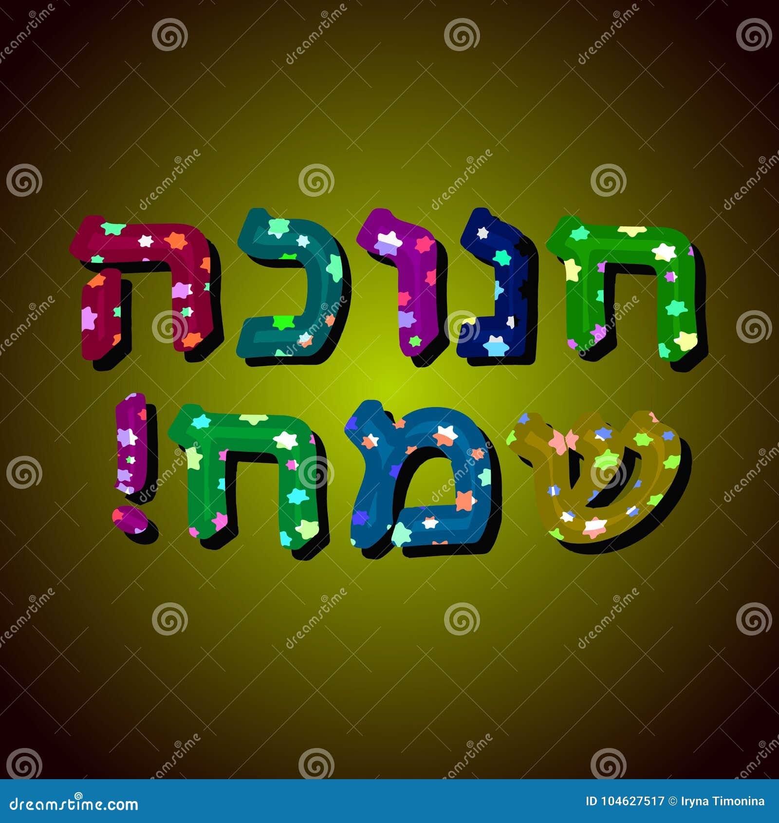 Download Een Mooie Multi-colored Inschrijving In Hebreeuwse Chanoeka Sameah In De Vertaal Gelukkige Chanoeka Convexe Brieven Met Sterren Vector Illustratie - Illustratie bestaande uit handschrift, groet: 104627517