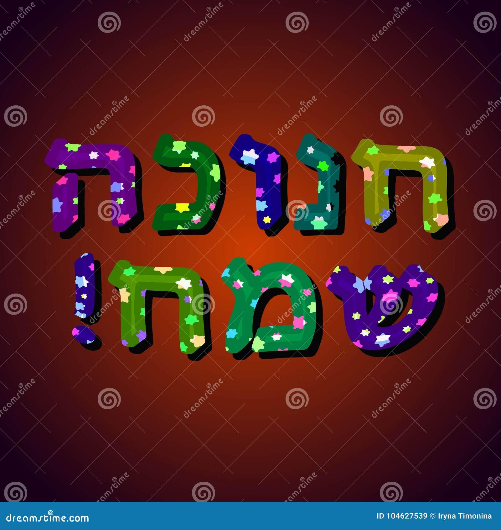 Download Een Mooie Multi-colored Inschrijving In Hebreeuwse Chanoeka Sameah In De Vertaal Gelukkige Chanoeka Convexe Brieven Met Sterren Vector Illustratie - Illustratie bestaande uit font, kaart: 104627539
