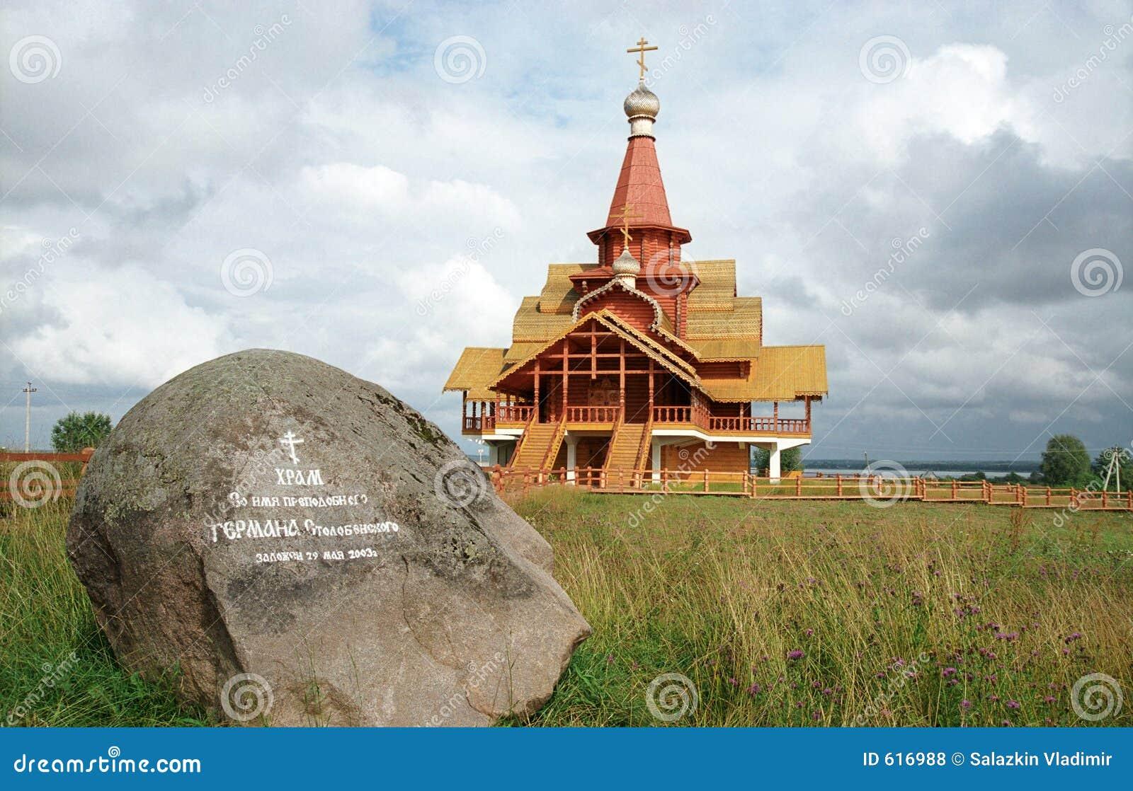 Een nieuwe Tempel