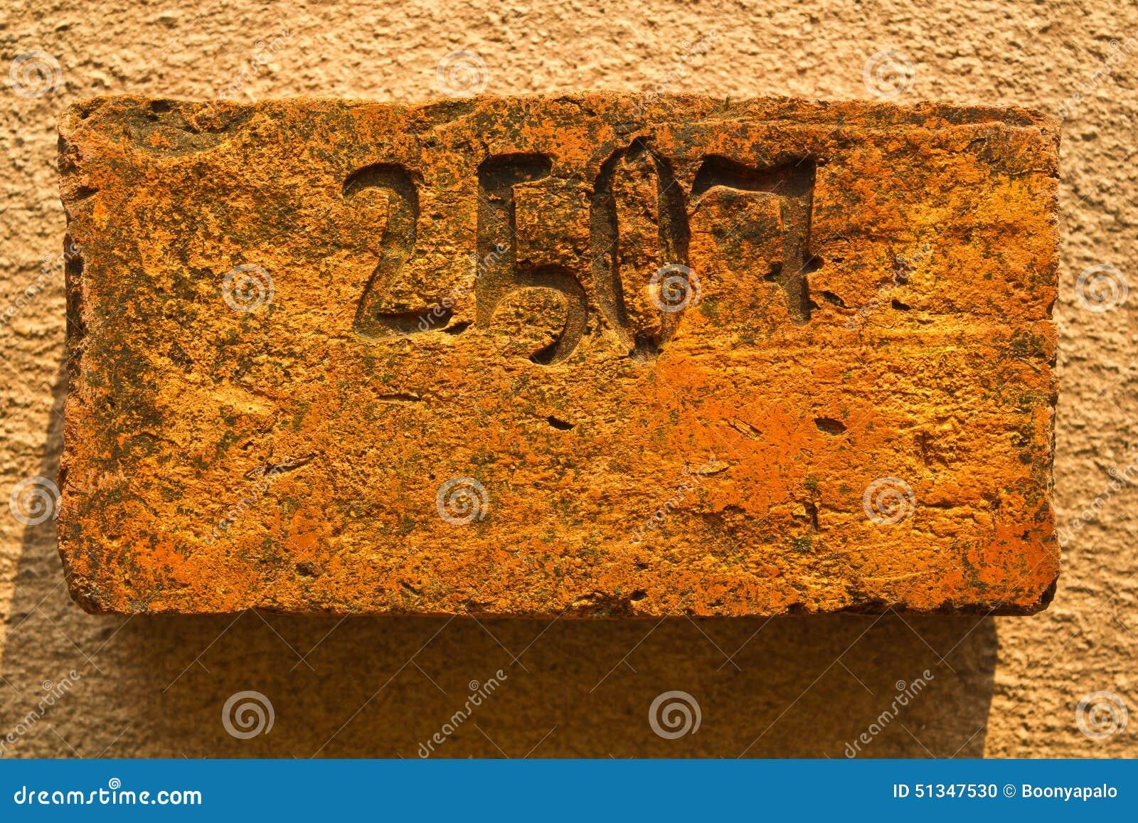 Een oude baksteen