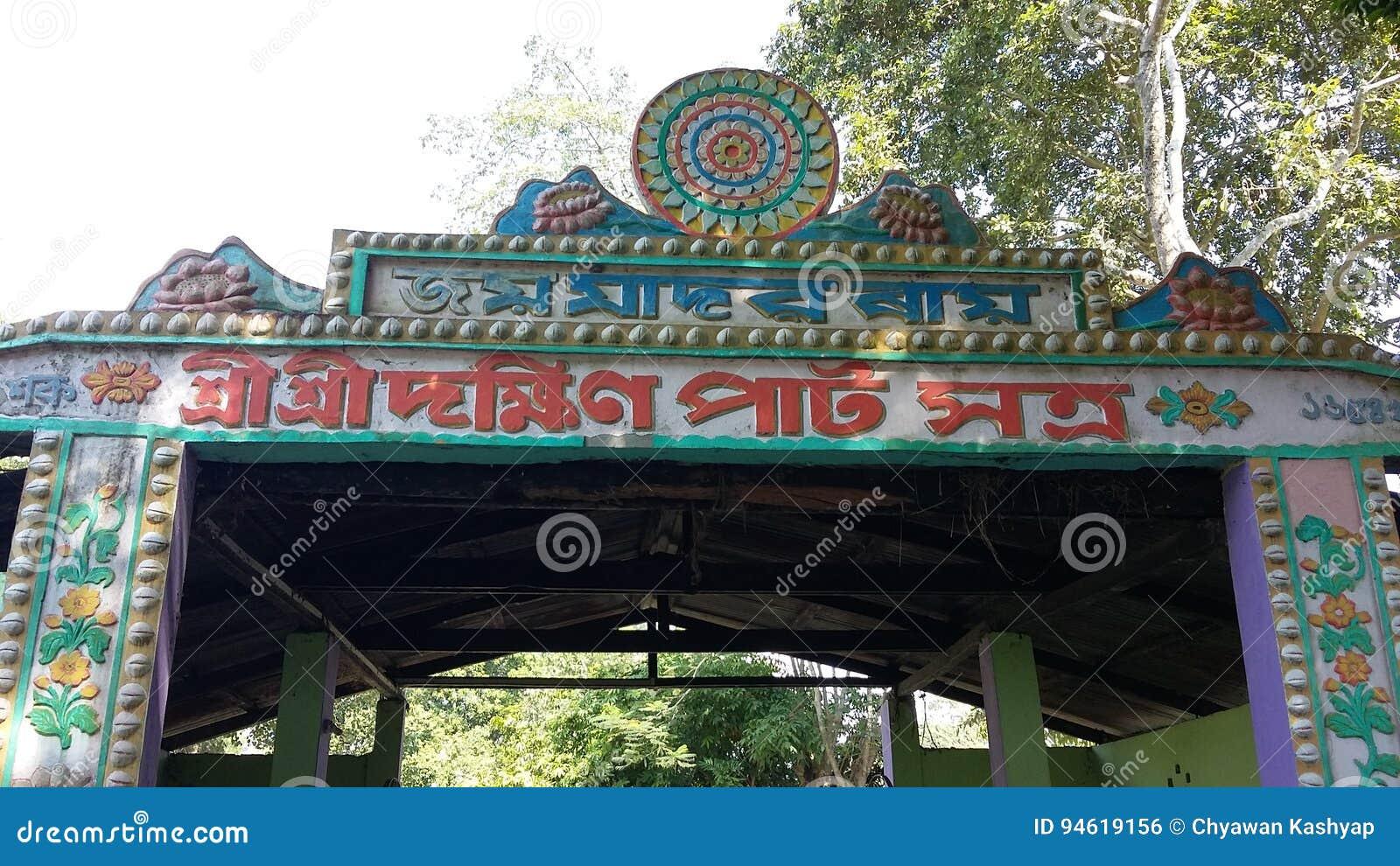 Ehrfürchtiges Assam