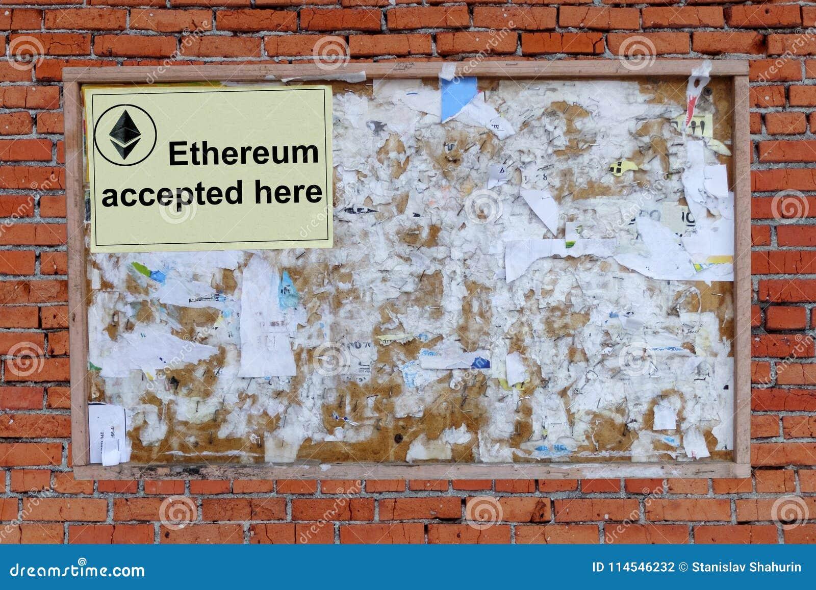 Ehtereum接受了得这里